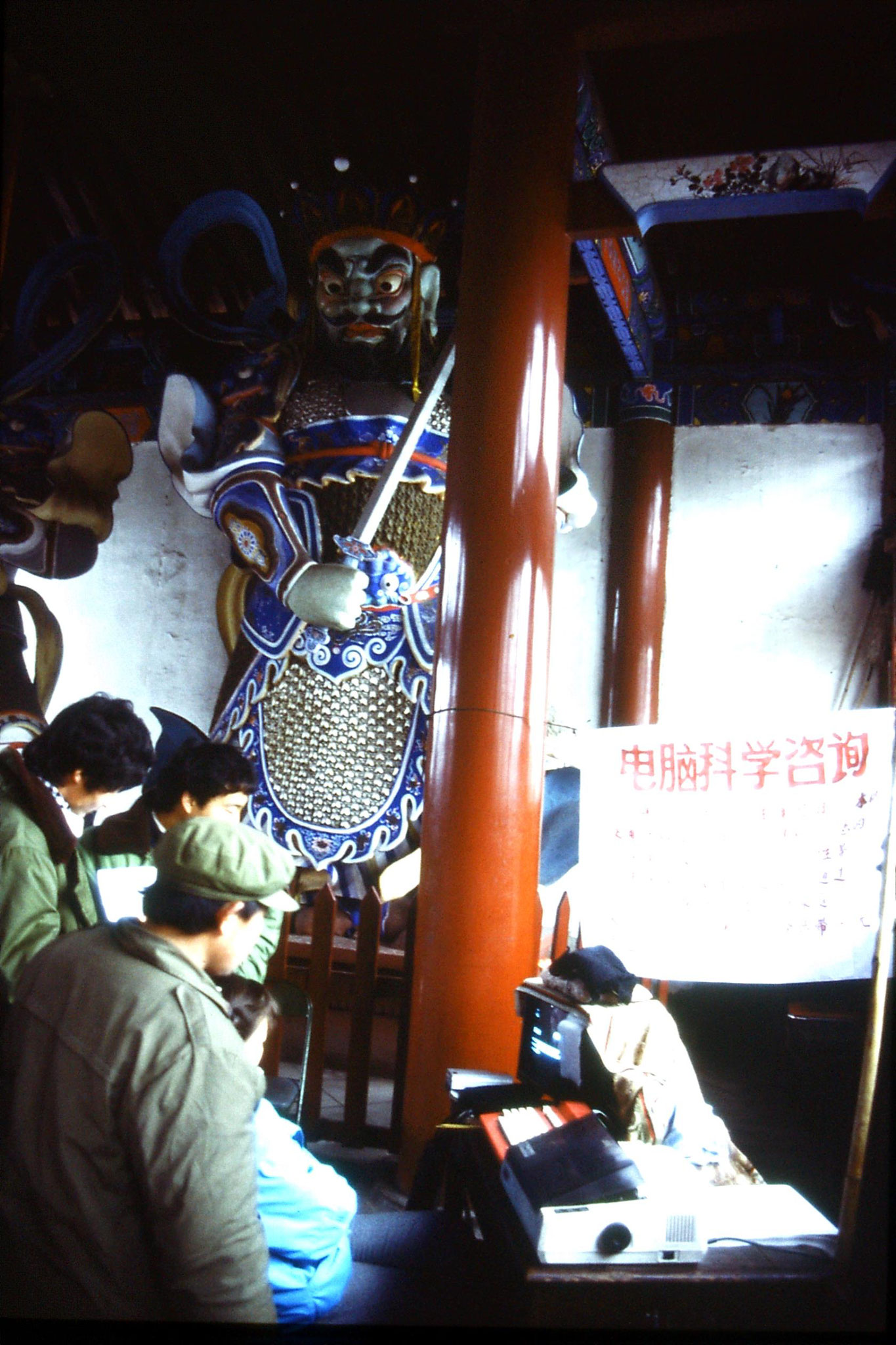 25/2/1989: 8: Kaifeng Xiangguo Monastery fortune telling computer