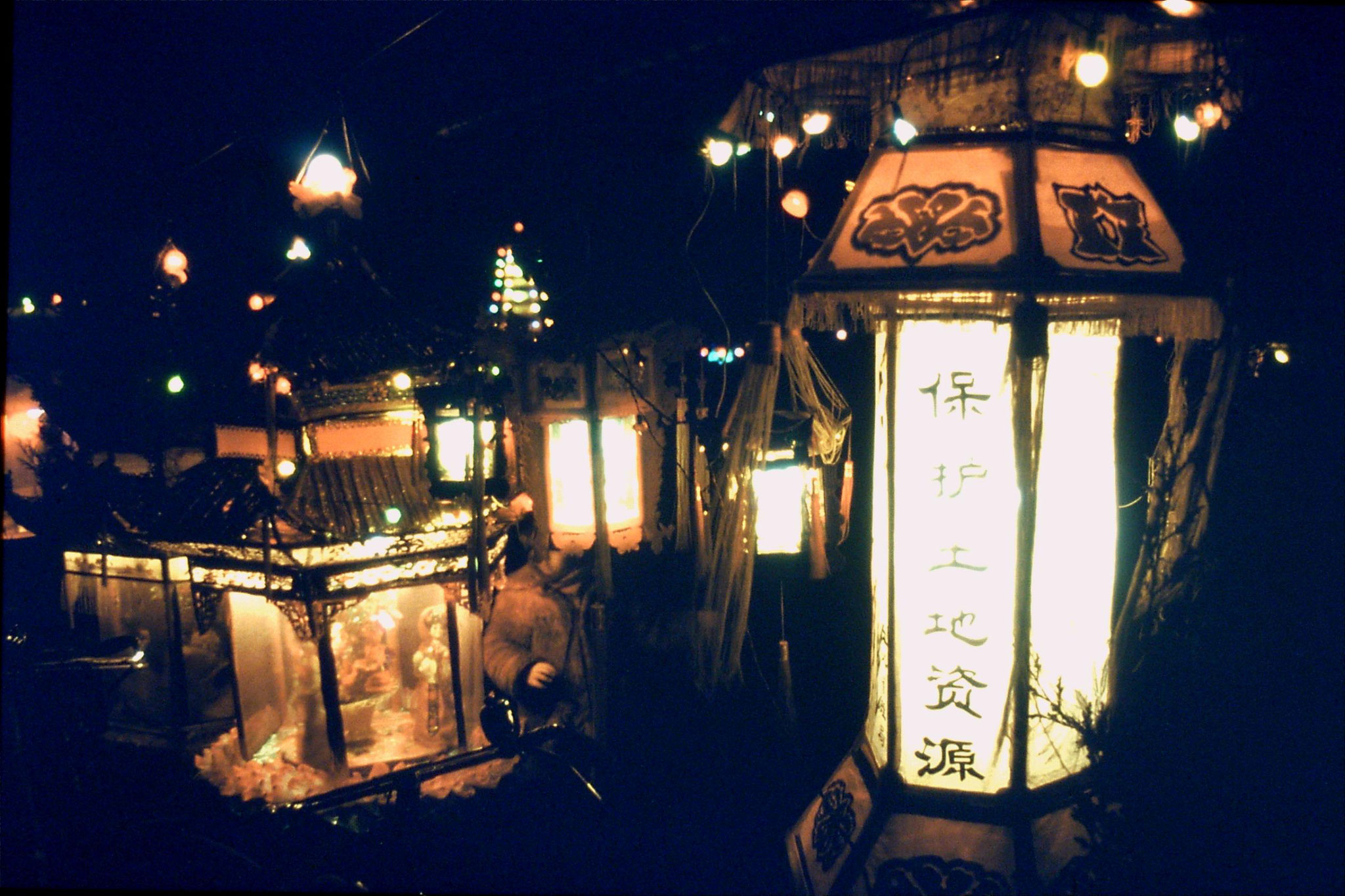 20/2/1989: 30: Qufu New Year lanterns