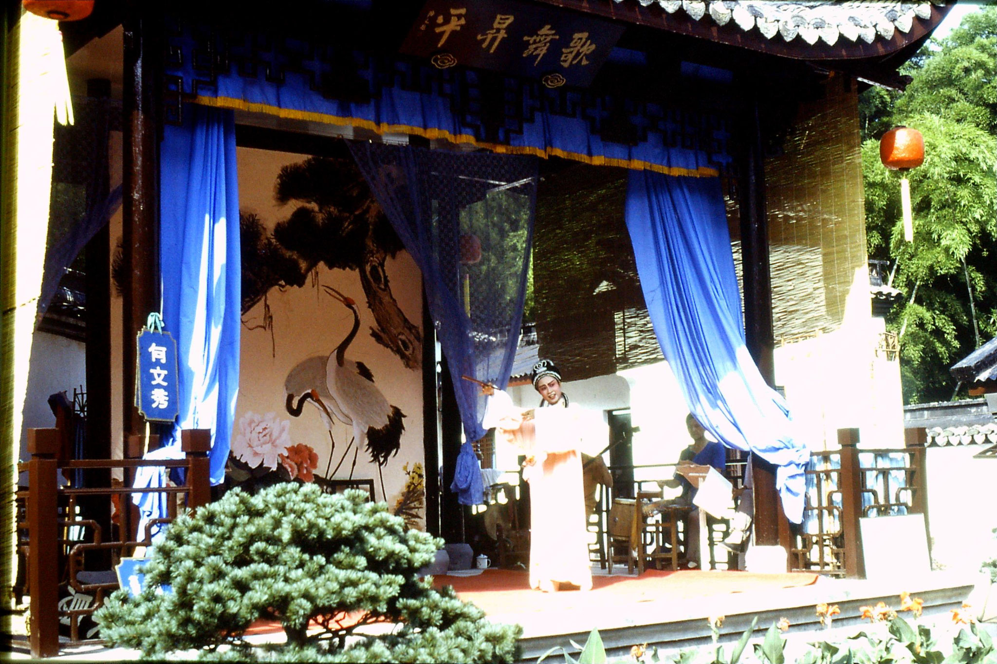 15/7/1989: 22: Yellow Dragon Well Yue Opera