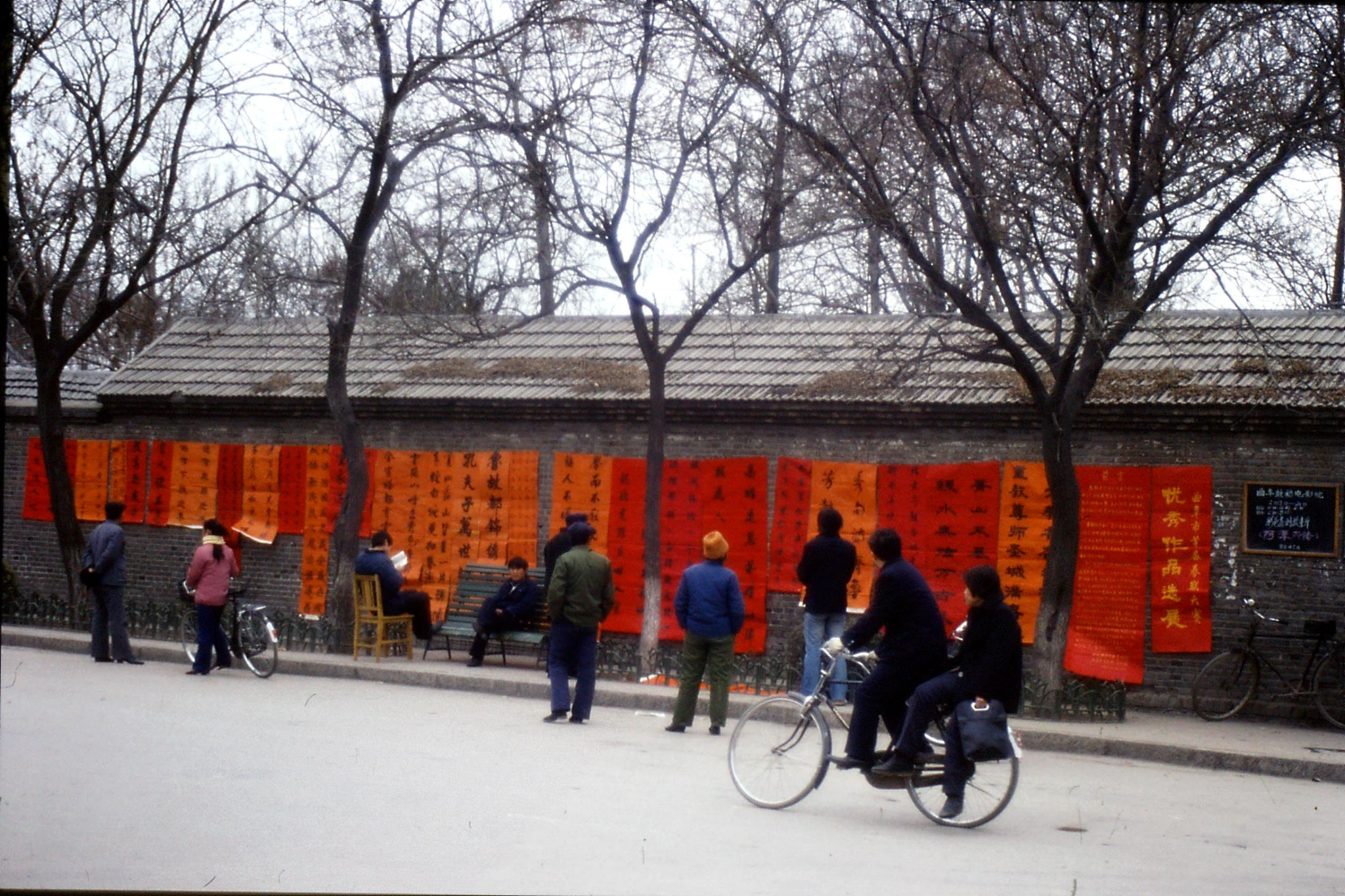 20/2/1989: 29: Qufu posters outside Confucius Museum