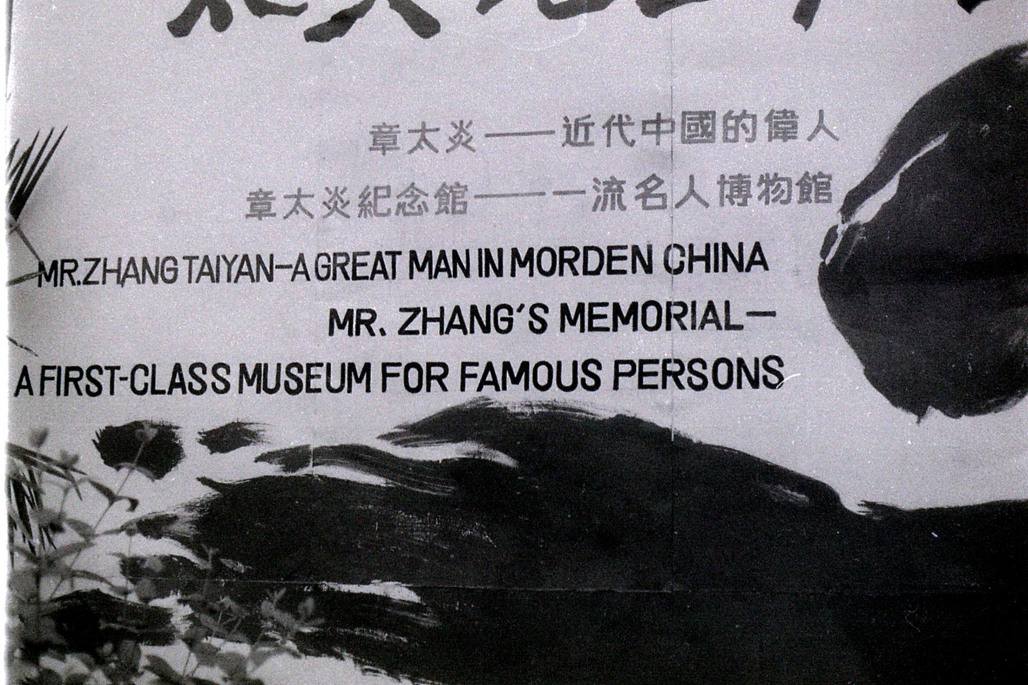 11/6/1989: 13: museum notice