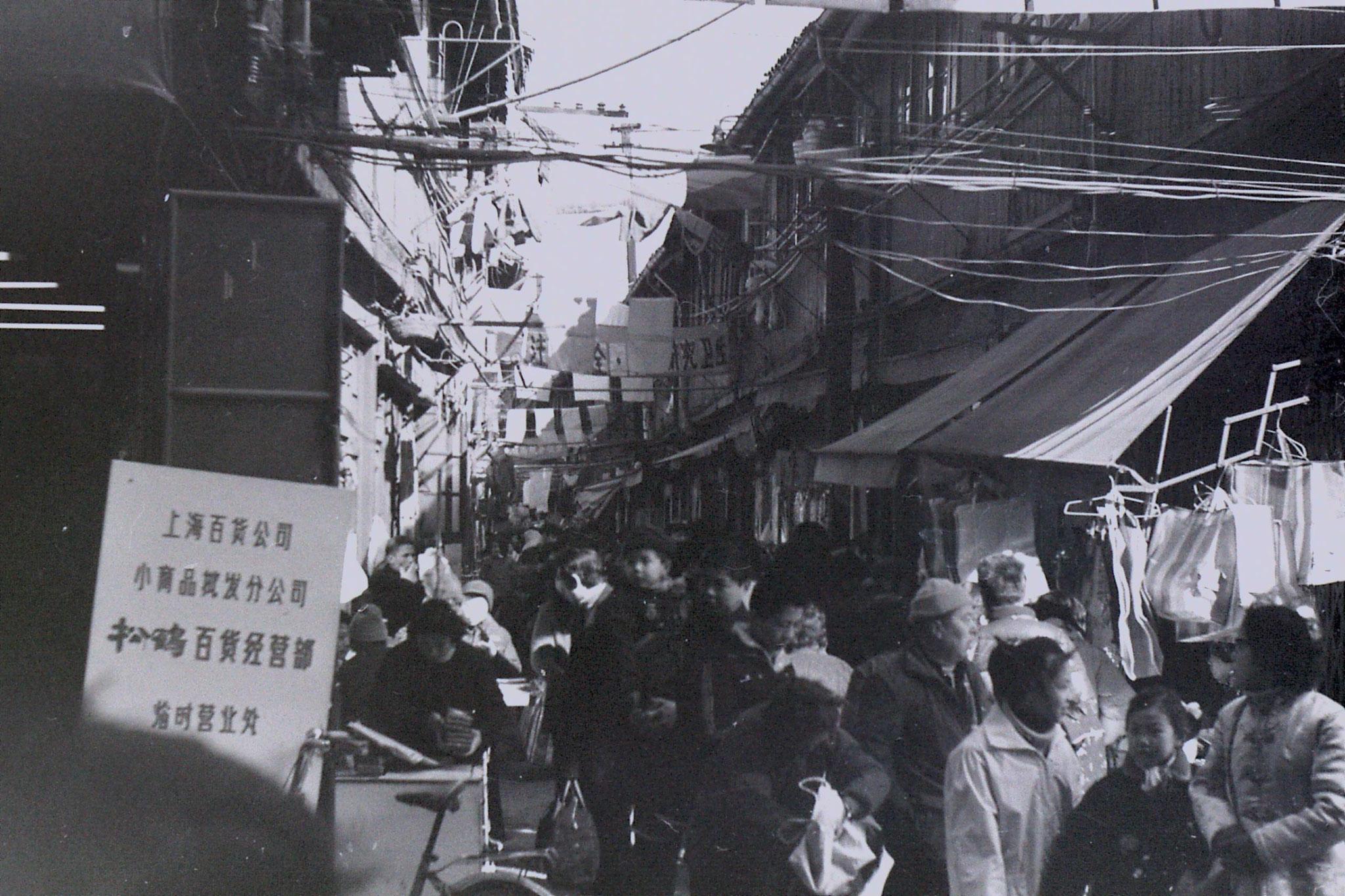 10/2/1989: 35: Shanghai: bazaar