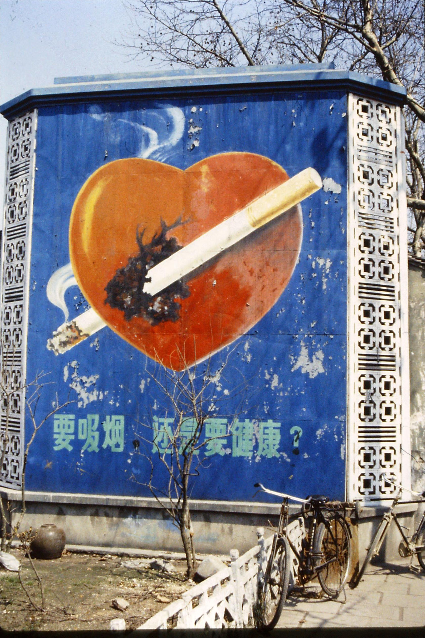 21/3/1989: 29: Suzhou Anti-Smoking poster