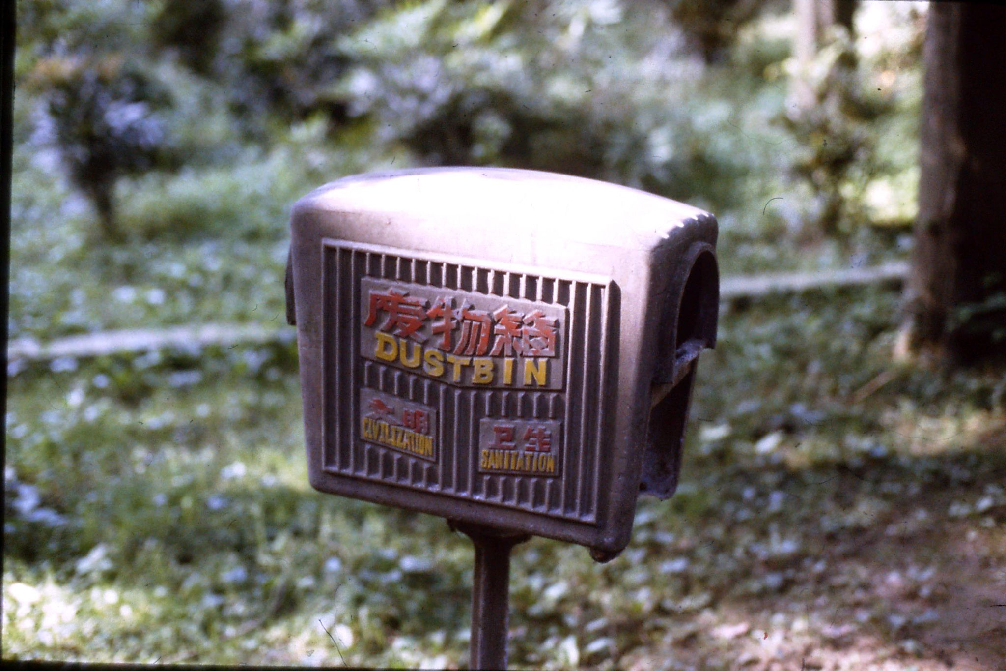 31/5/1989: 28 rubbish bin in park