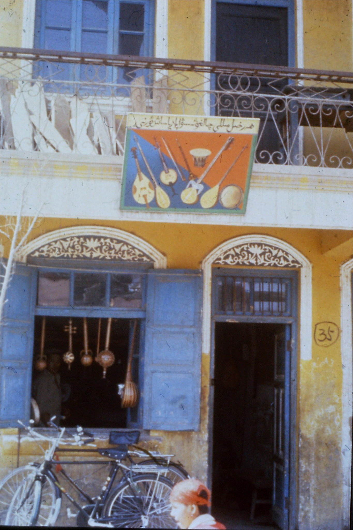 8/9/1989:16: Kashgar instrument shop