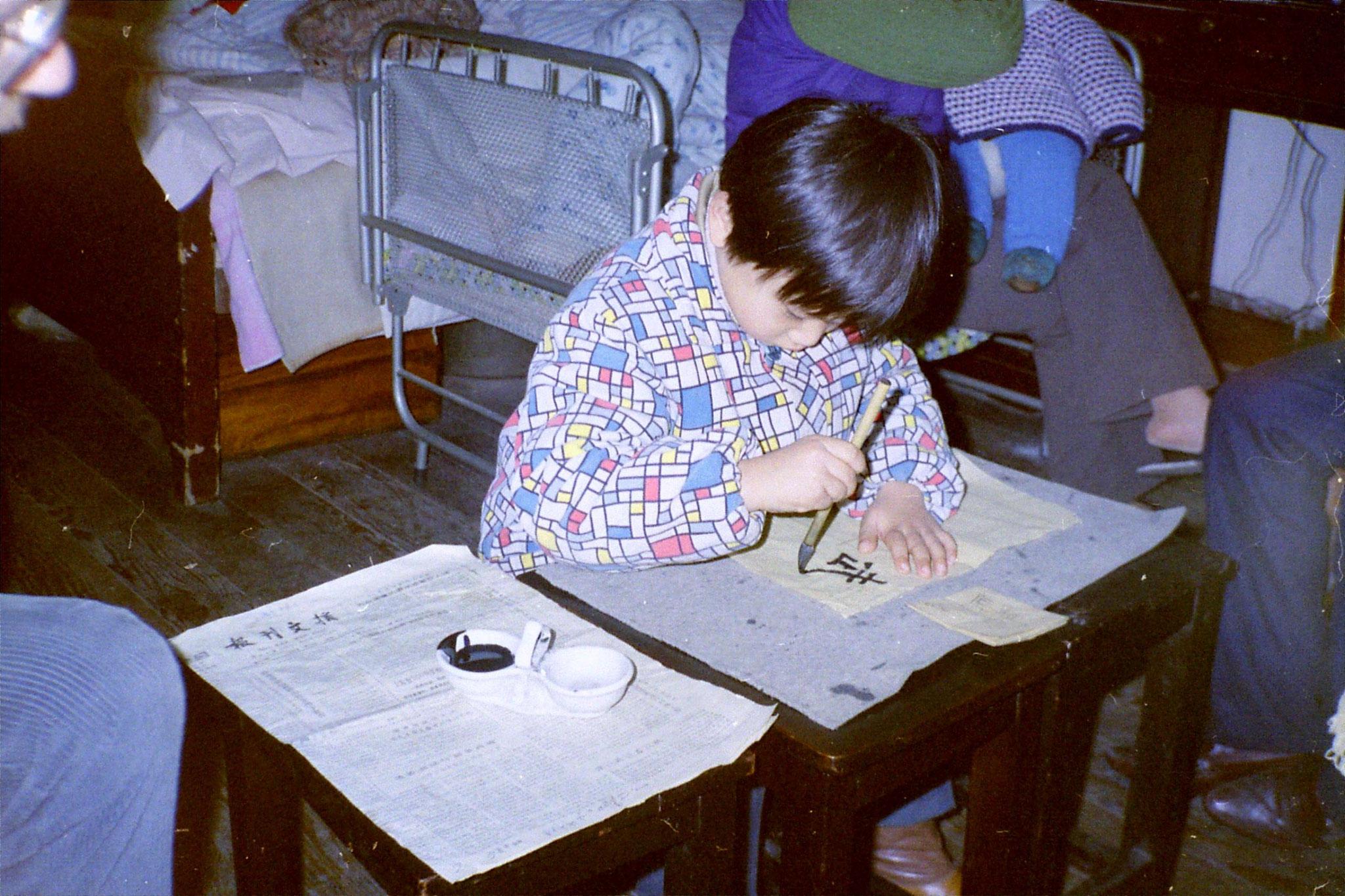 10/2/1989: 15: Shanghai Liu Bo's cousin
