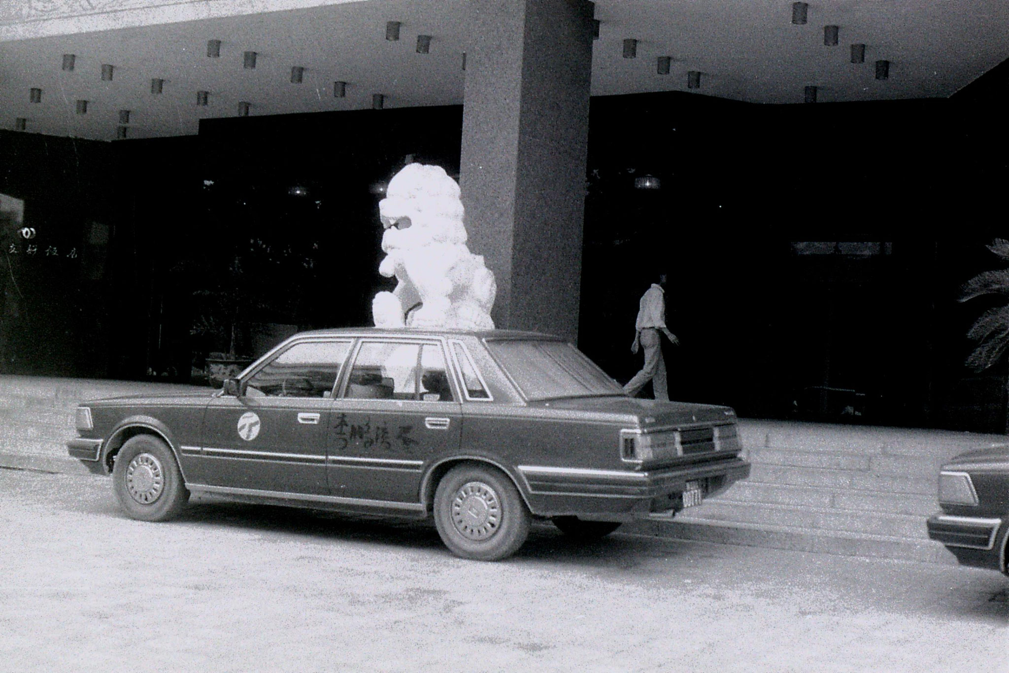 8/6/1989: 10: taxi at Friendship Hotel with slogan