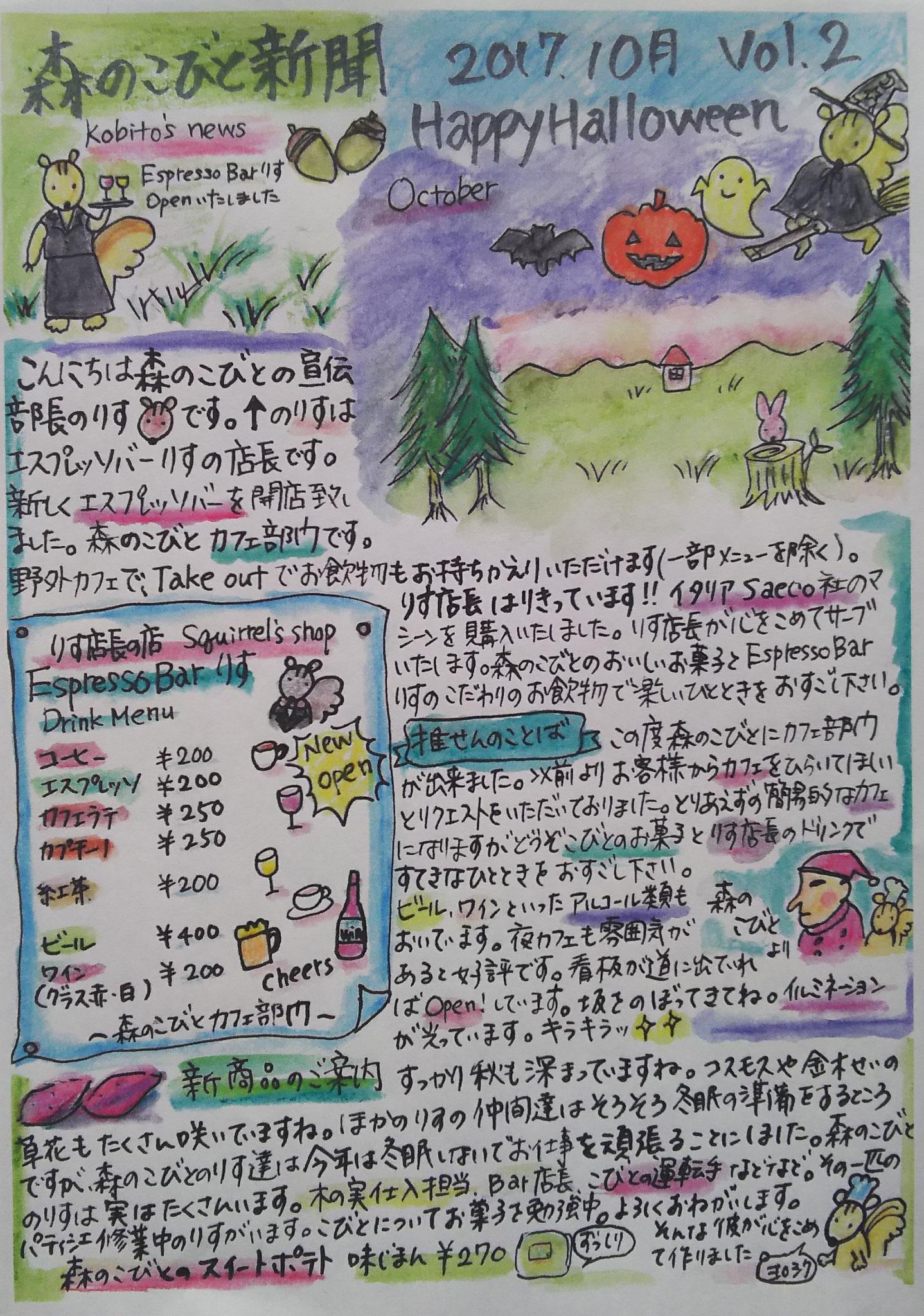 2017年10月号 Vol.2