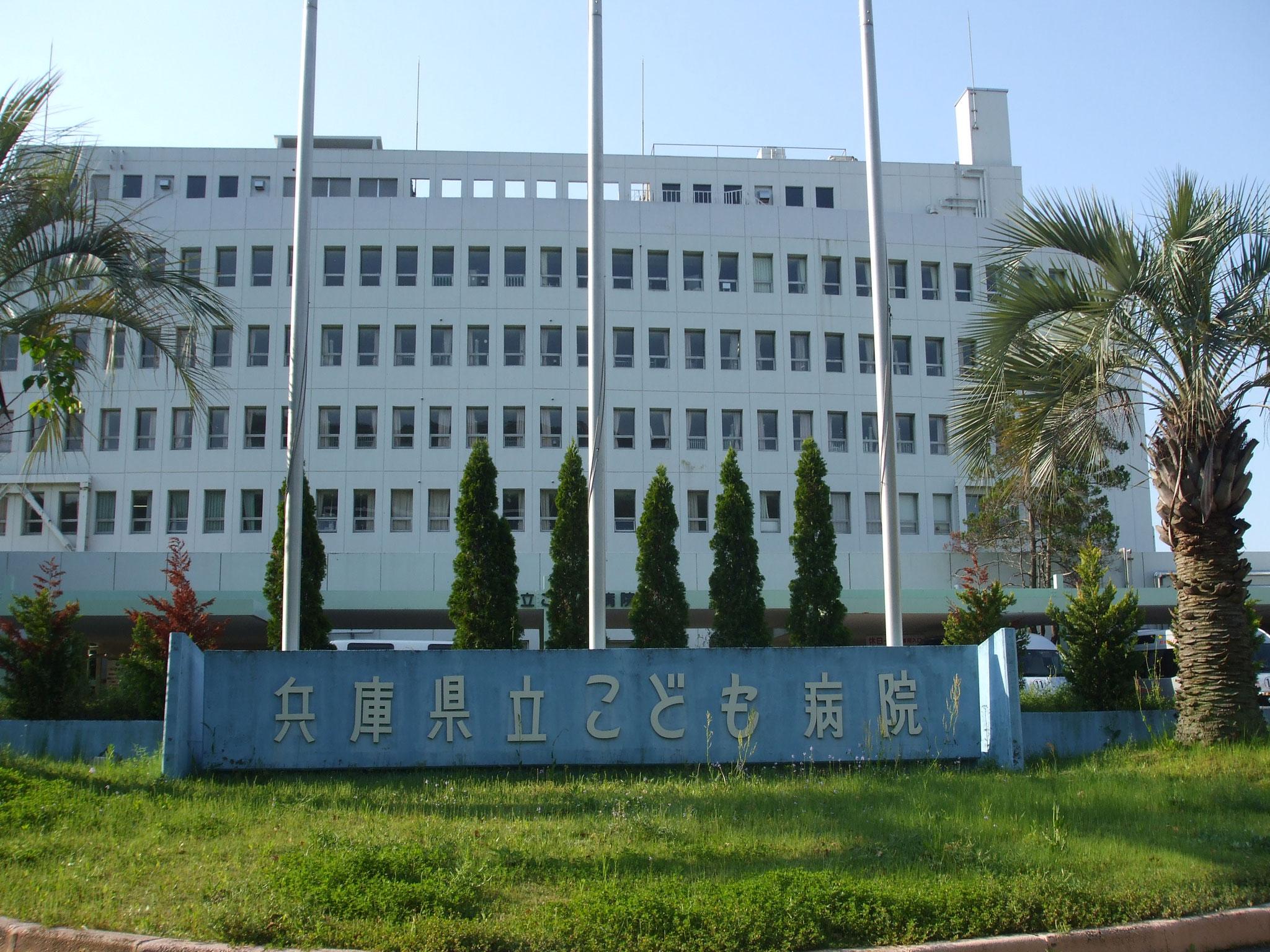兵庫県立こども病院(神戸市須磨区)