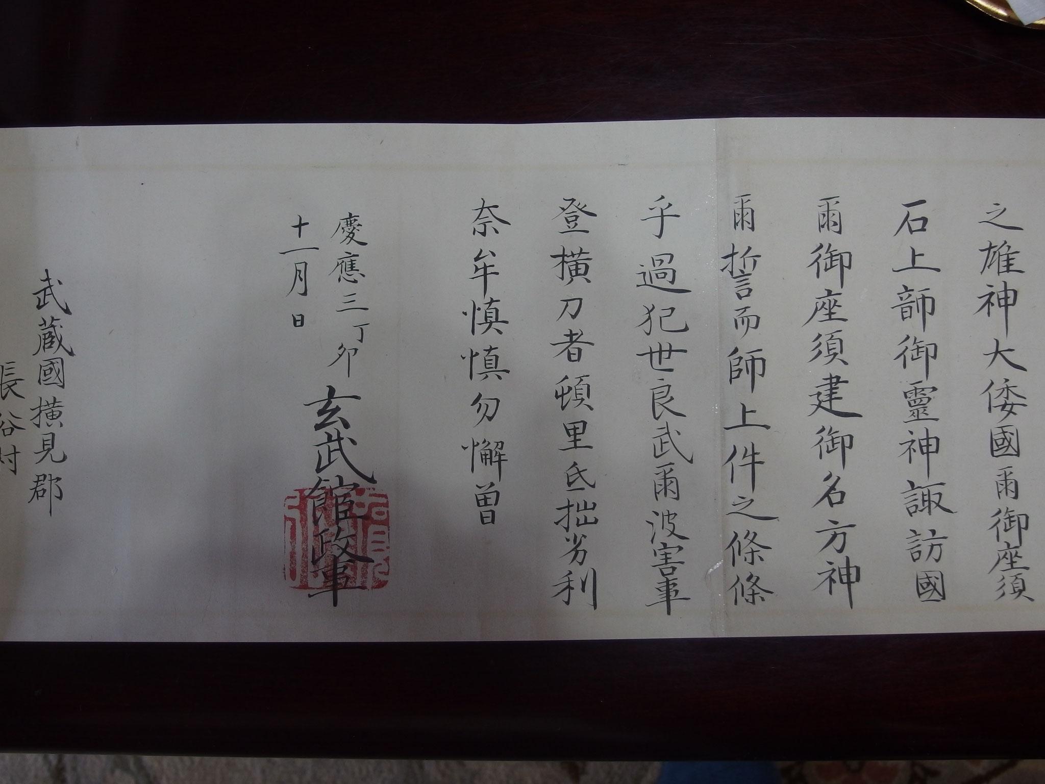 諏訪大社 南方刀美神タケミナカタの神に誓う書