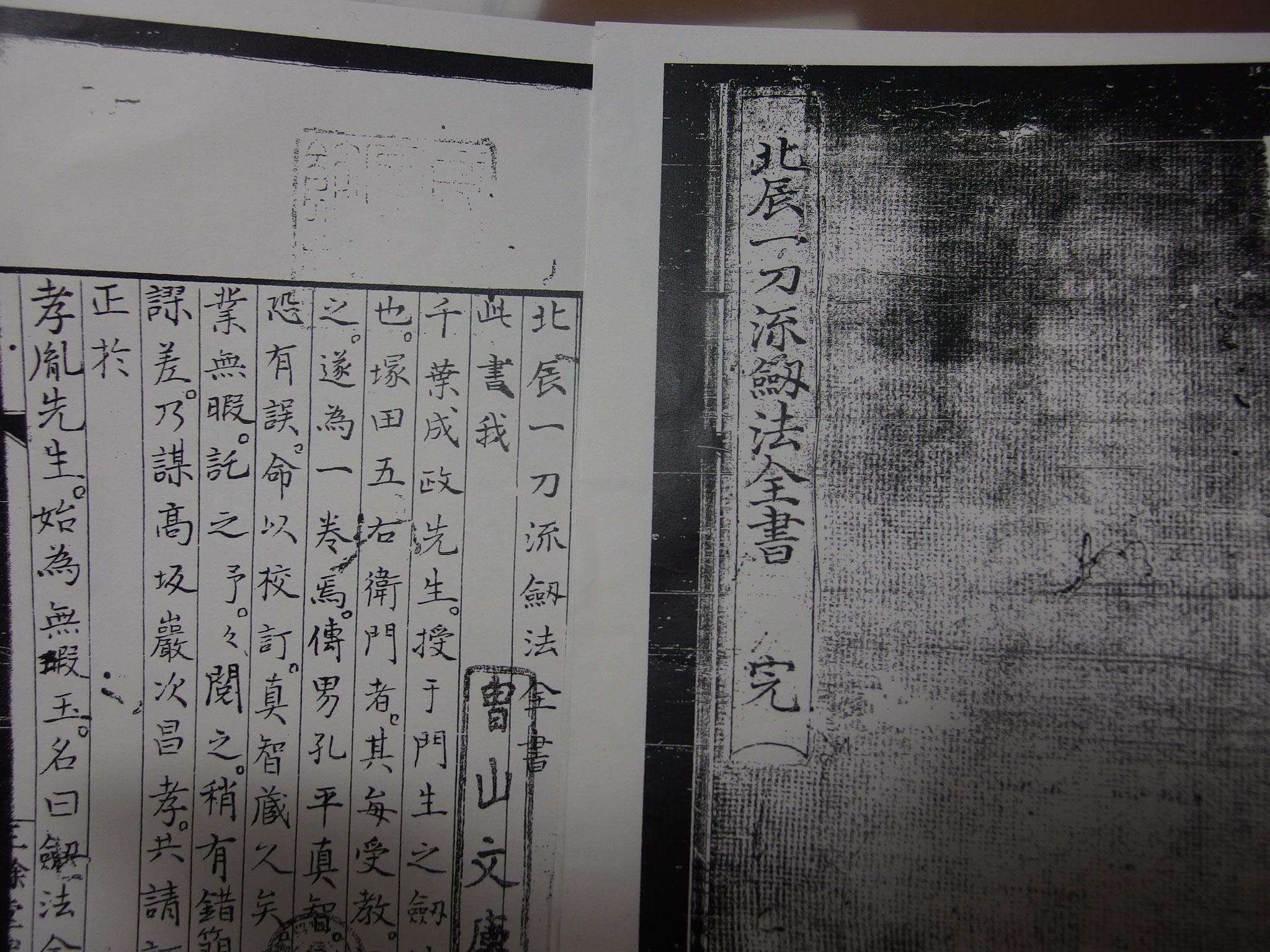 塚田孔平伝書 (北辰一刀流剣法伝書)
