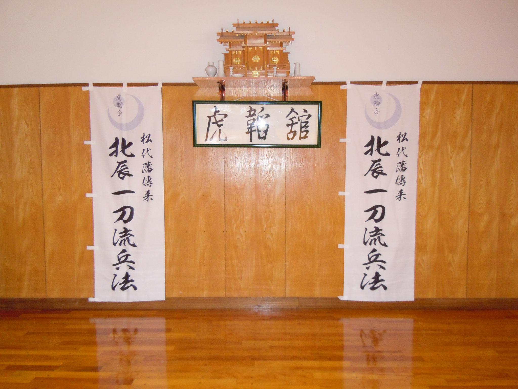 再興虎韜館初期の旗