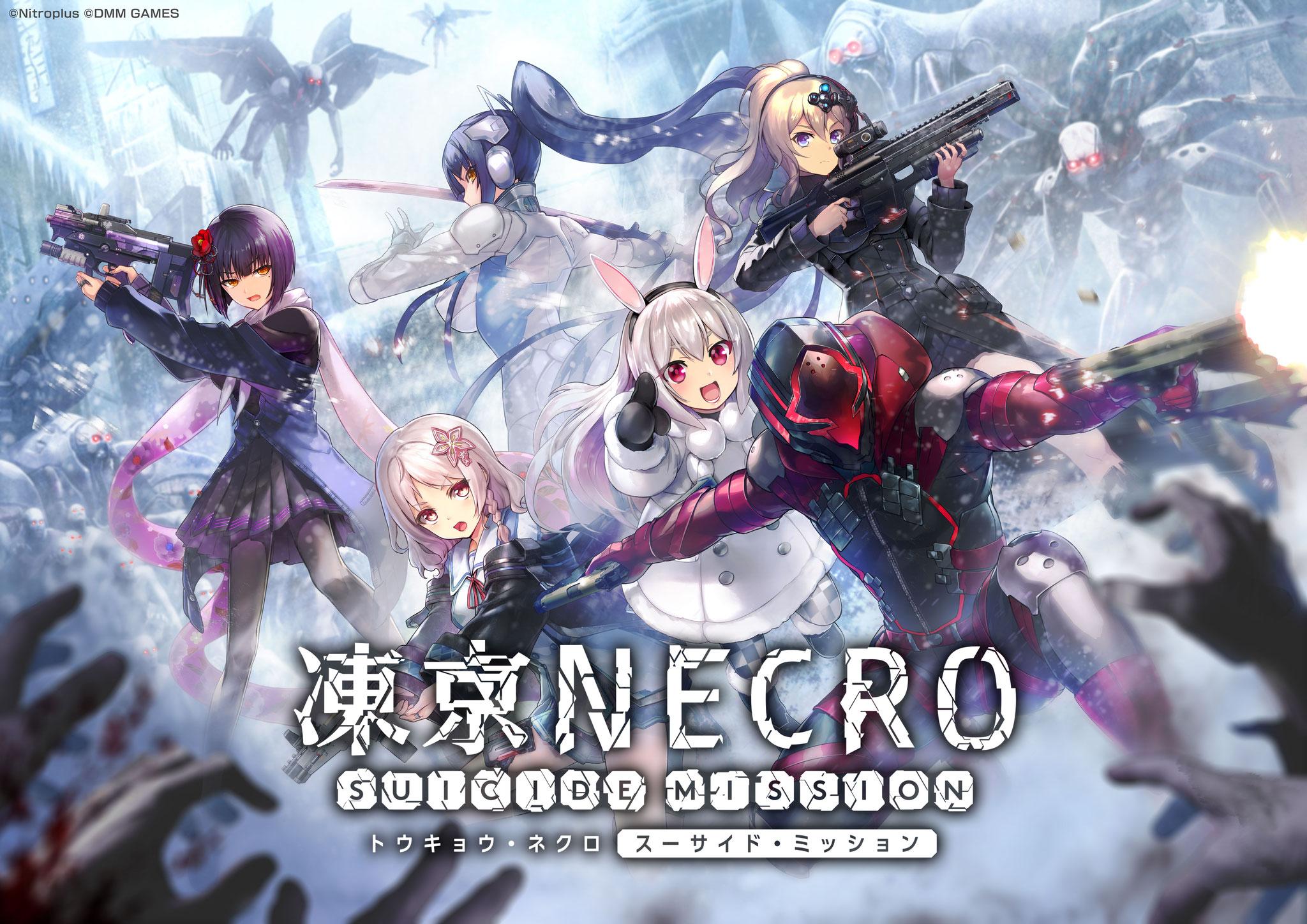 合同会社DMM GAMES様_凍京NECRO SUICIDE MISSION_一部シナリオ制作