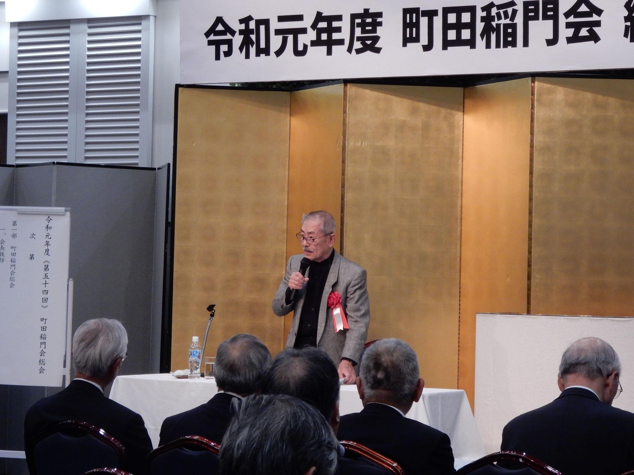 2019 令和元年度町田稲門会 総会(講演会)
