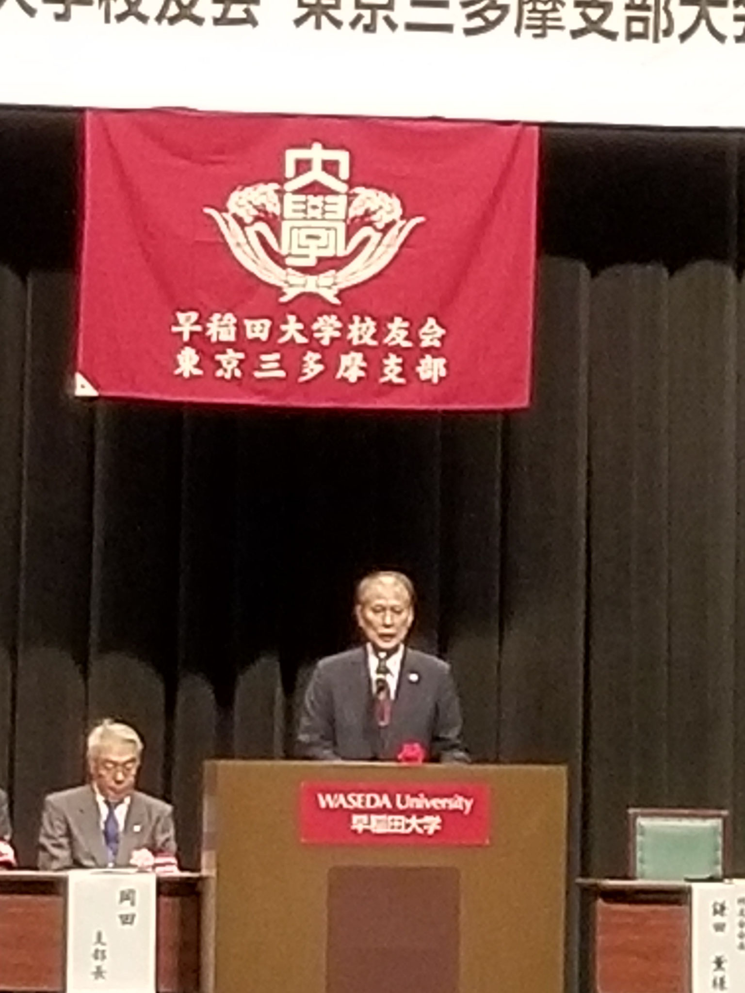 2018 東京三多摩支部大会