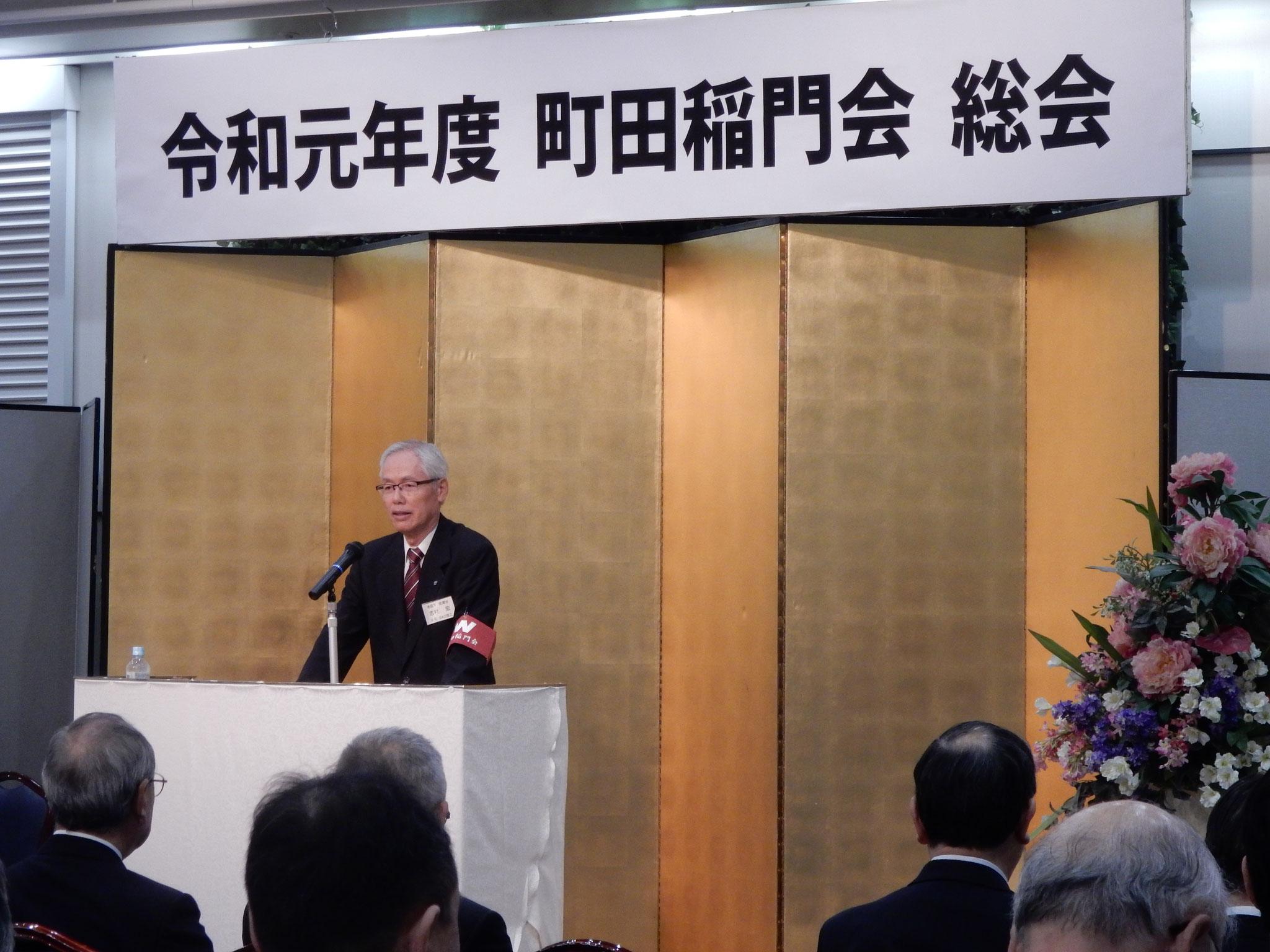 2019 令和元年度町田稲門会 総会