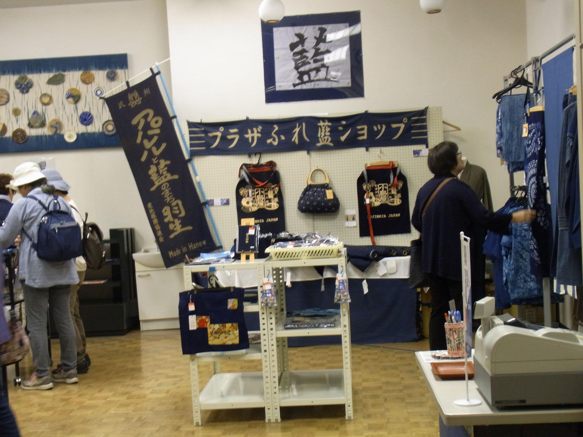 武州藍染展示販売