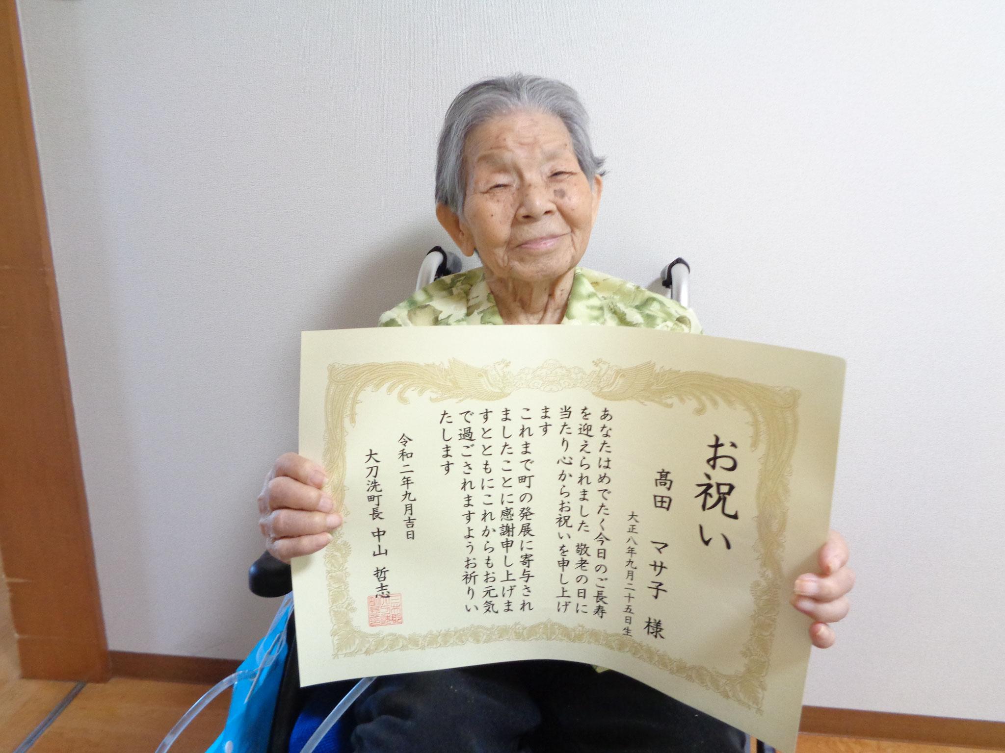 高田マサ子様は、101歳のご長寿です。