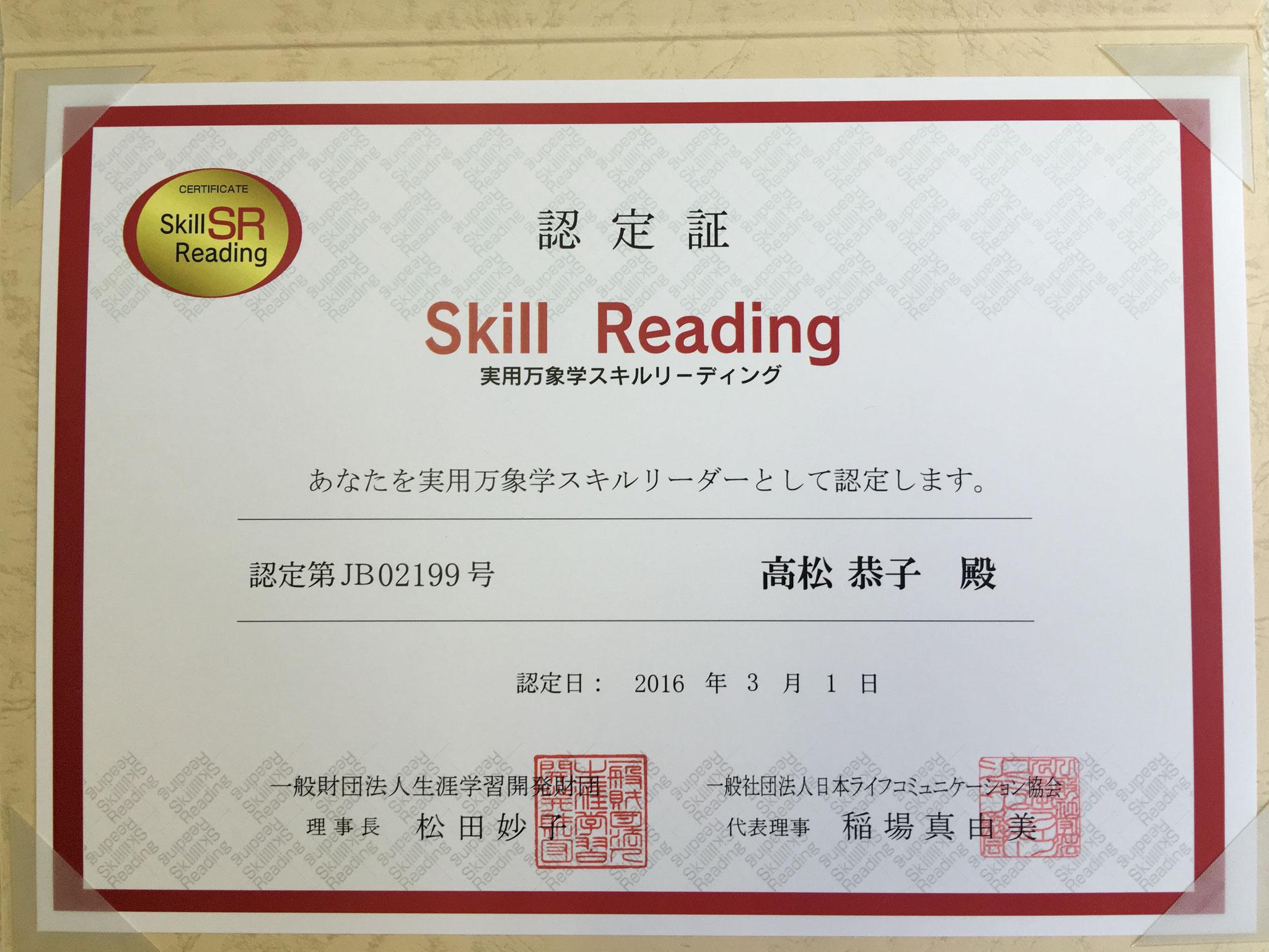2016年3月1日 実用万象学スキルリーダー資格取得(日本ライフコミュニケーション協会認定)