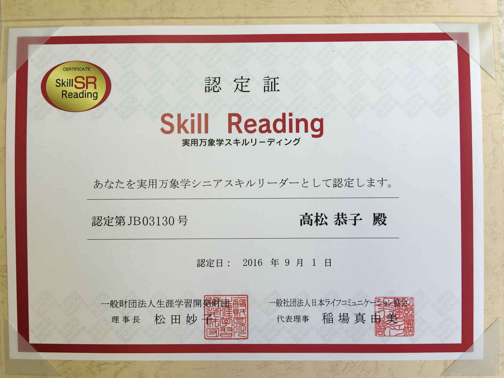 2016年9月1日 実用万象学シニアスキルリーダー資格取得(日本ライフコミュニケーション協会認定)