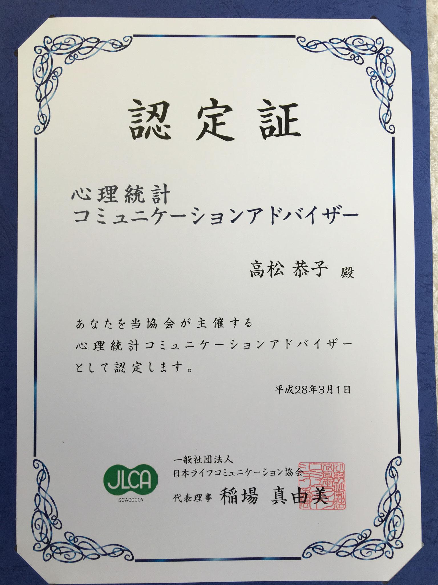 2016年3月1日 心理統計コミュニケーションアドバイザー資格取得(日本ライフコミュニケーション協会認定)