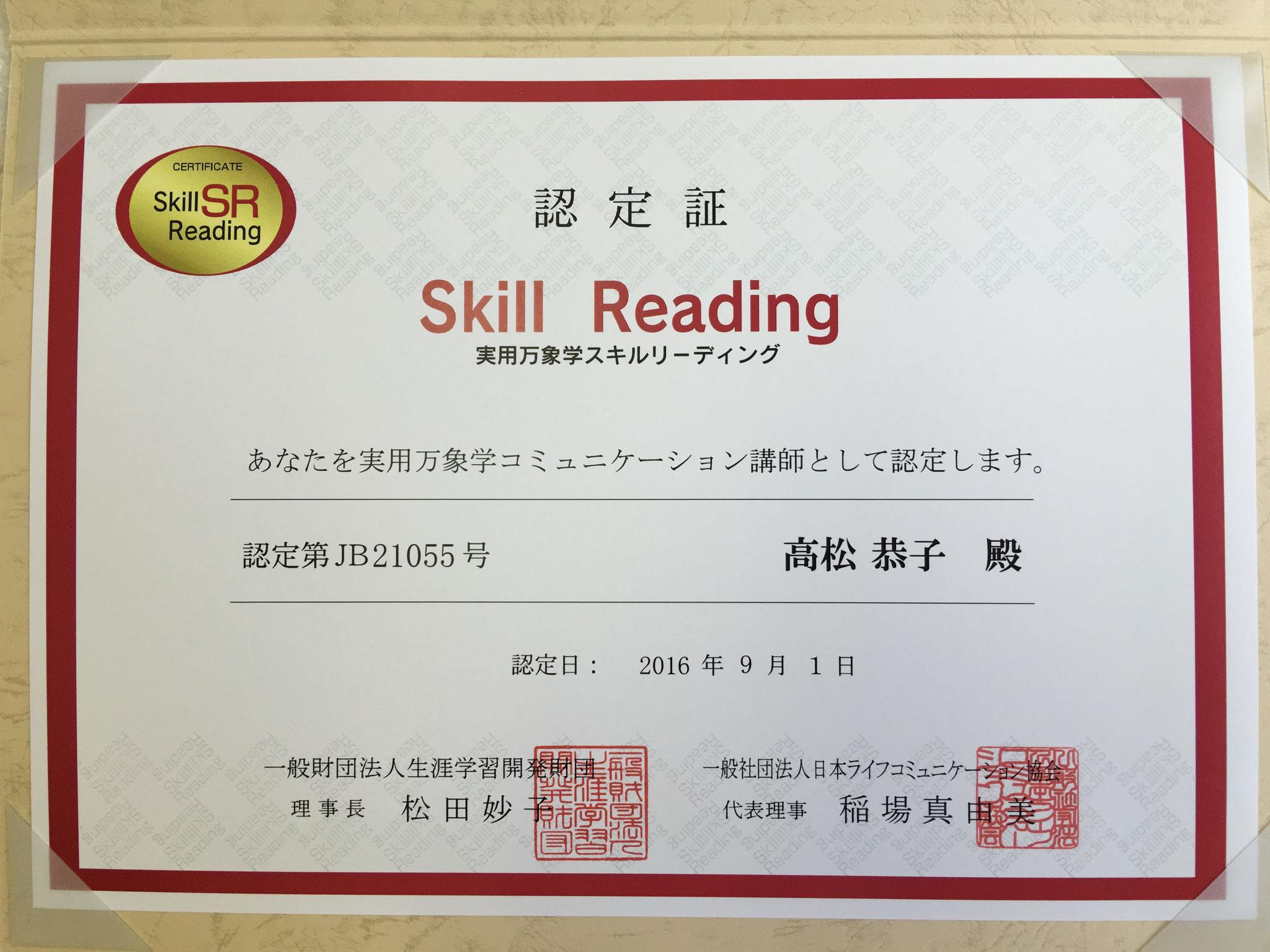 2016年9月1日 実用万象学コミュニケーション講師資格取得(日本ライフコミュニケーション協会認定)