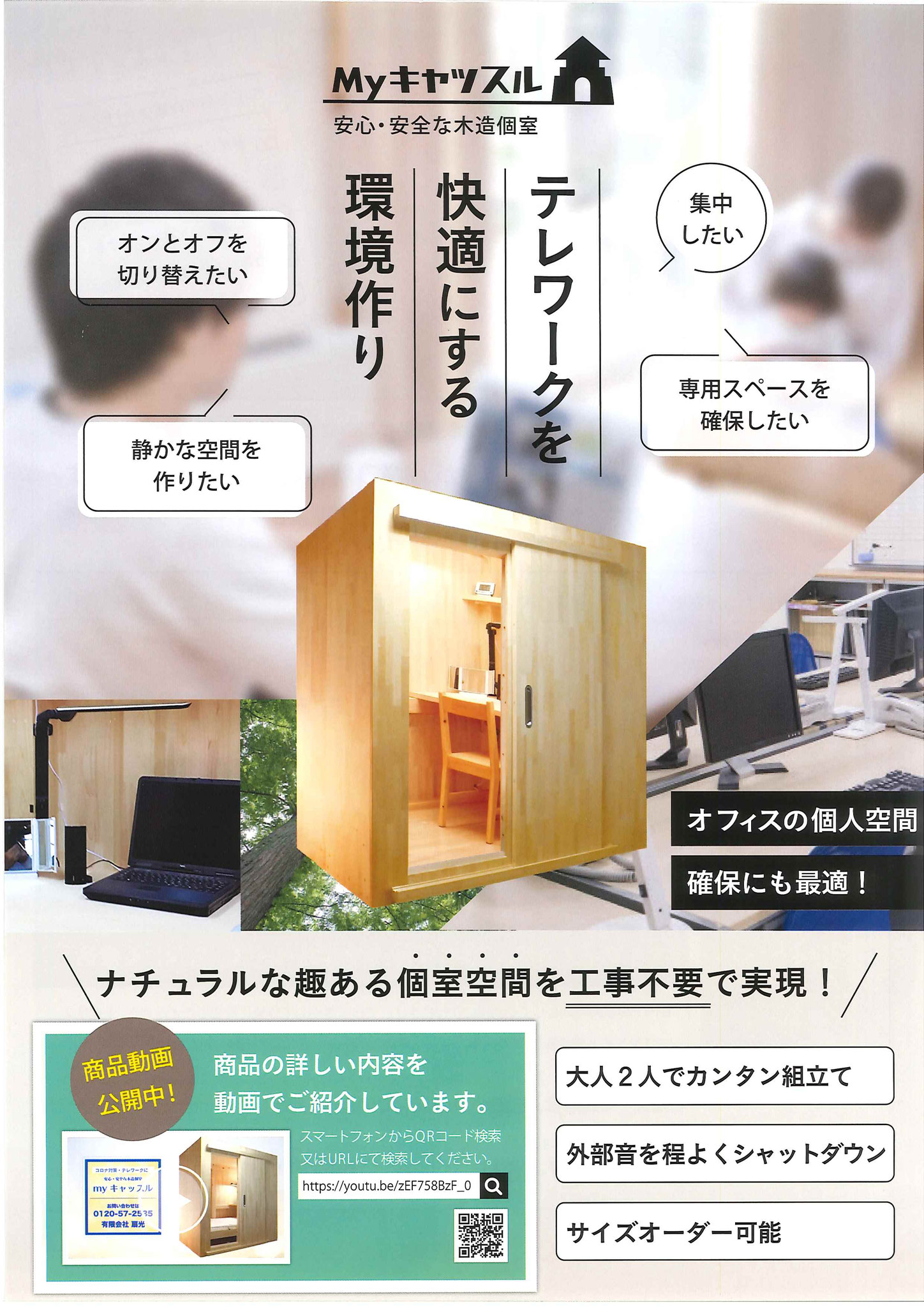 テレワーク個室【Myキャッスル】