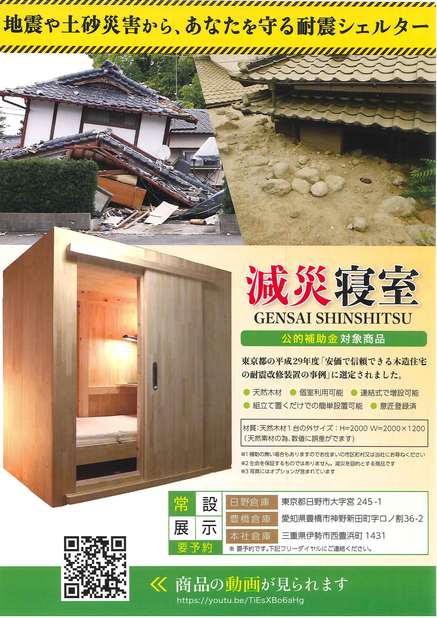 耐震シェルター【減災寝室】
