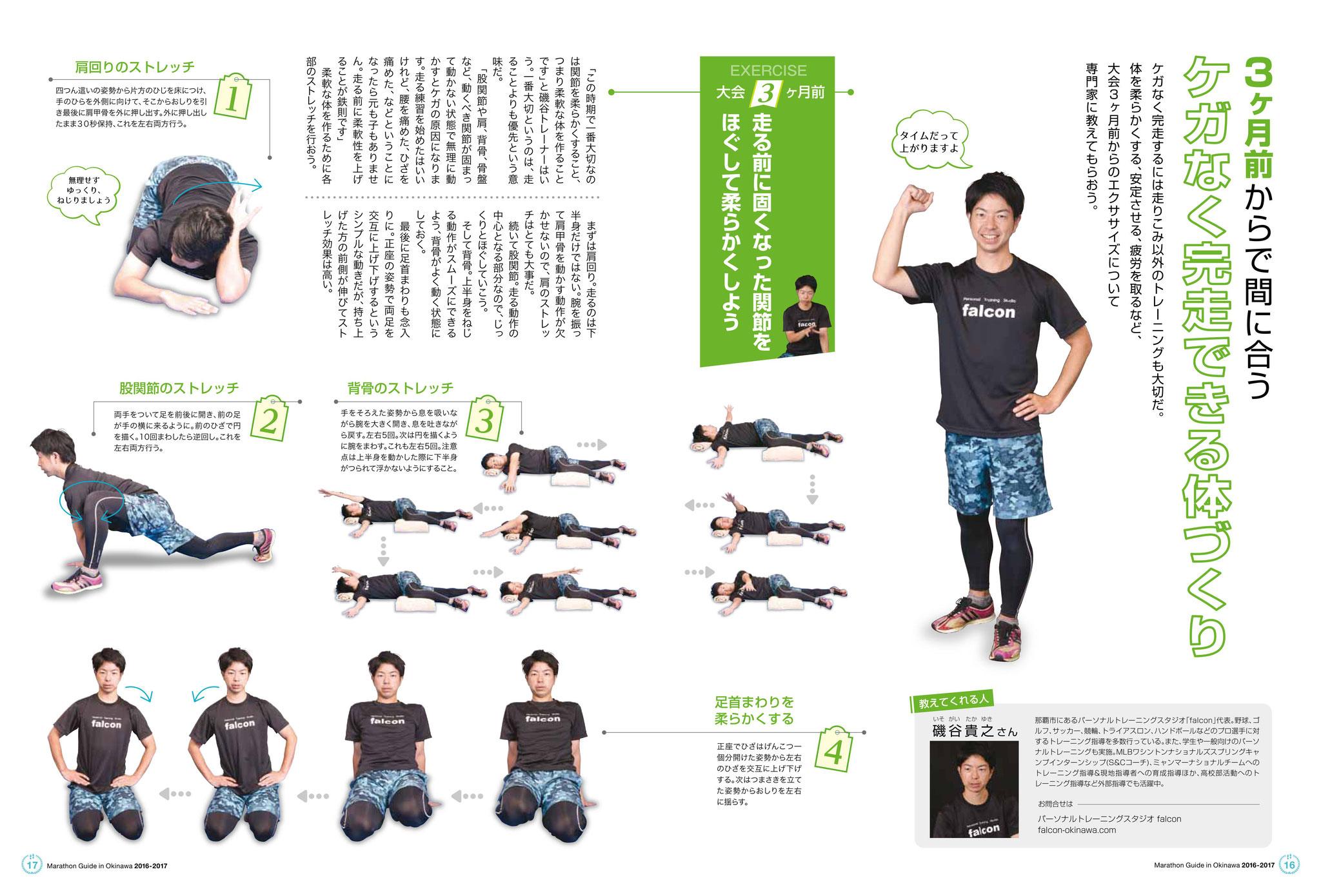 「沖縄マラソンガイド2016-2017」