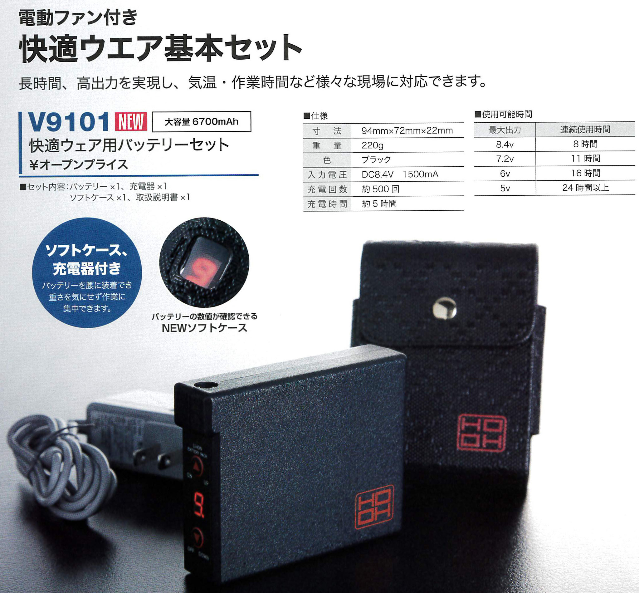 V9101  バッテリーセット ¥9,900(税込)