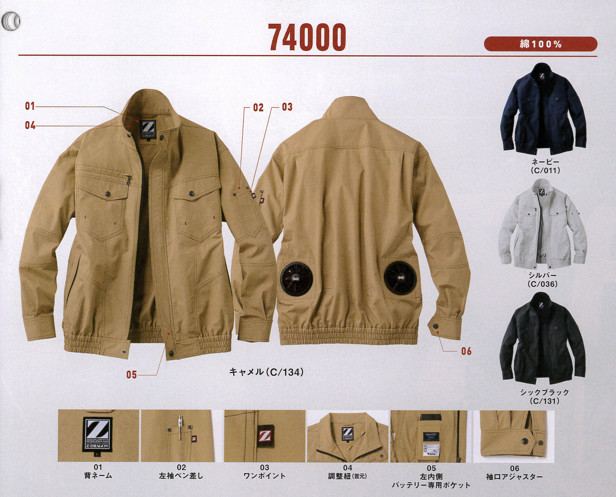 Z-DRAGON(ジードラゴン)74010 空調服ブルゾン 素材 綿100%