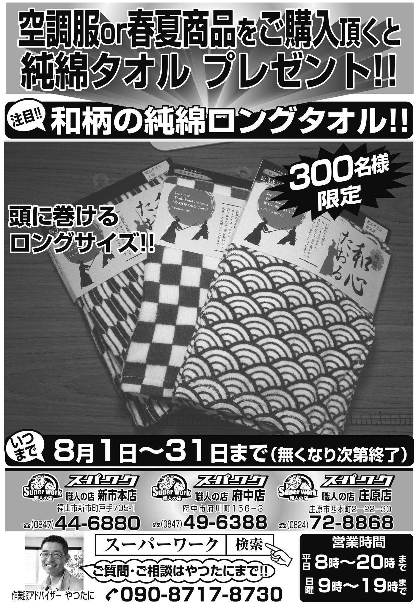 空調服・春夏商品をご購入頂くと、純綿和柄ロングタオルをプレゼント!!