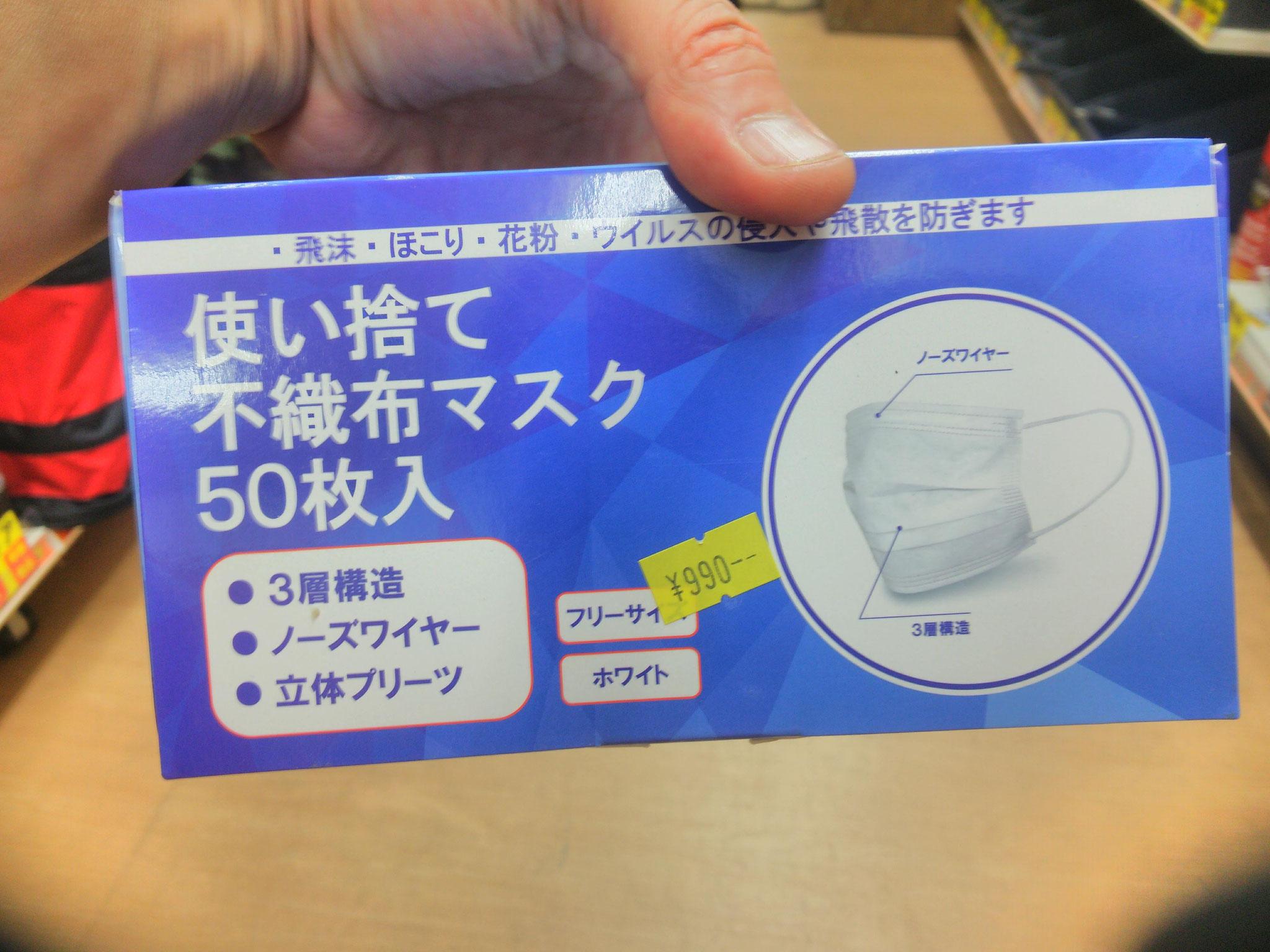 地域に貢献マスク 50枚入 ¥990(税込)