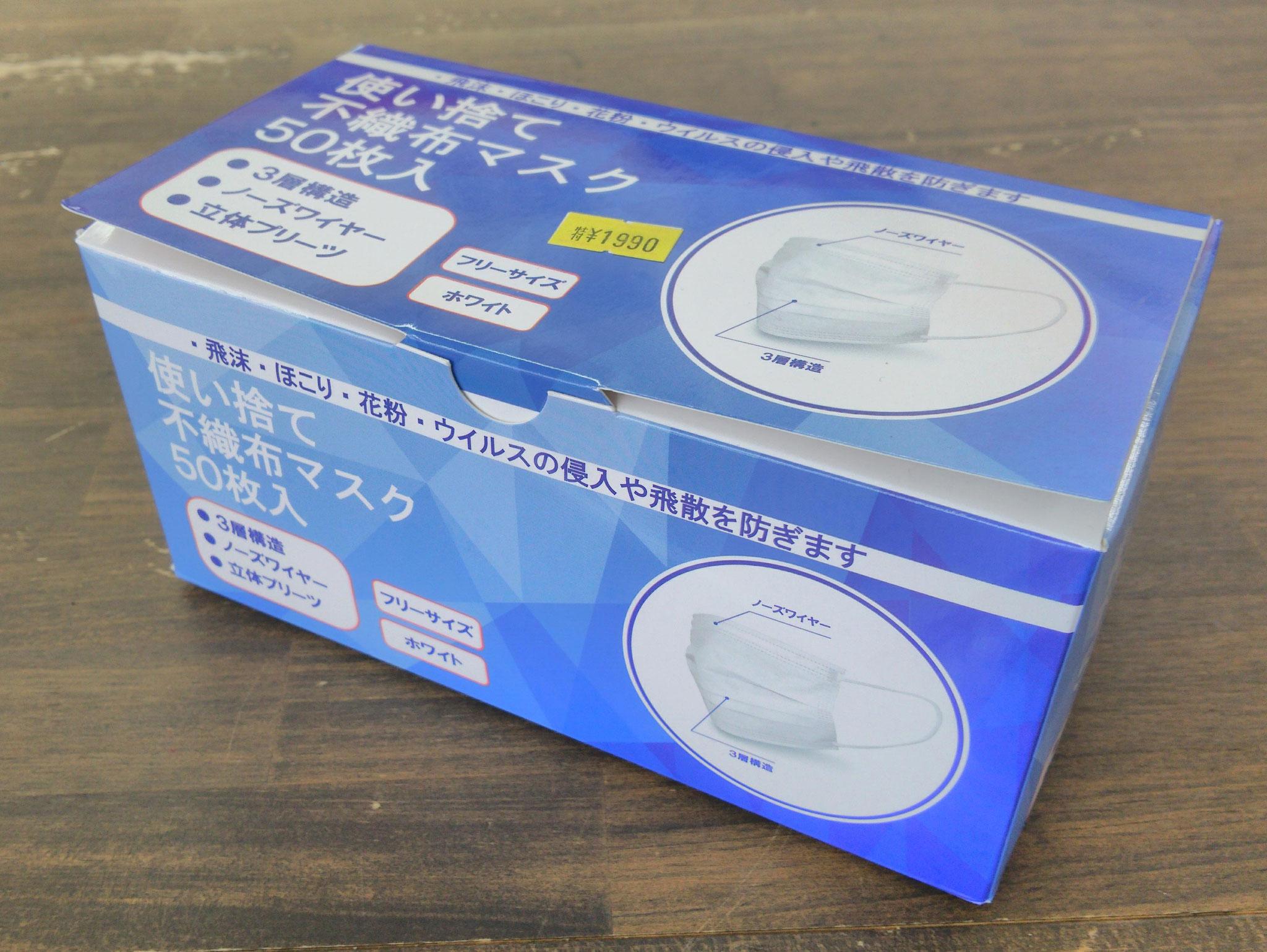 ほぼ原価マスク50枚入¥1,990(税込)