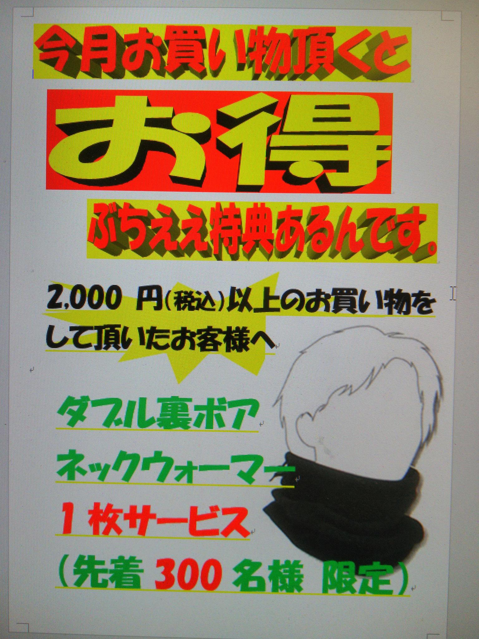 今月のイベント 2000円(税込)以上お買い物して頂くと、ダブル裏ボアネックウォーマープレゼント!!