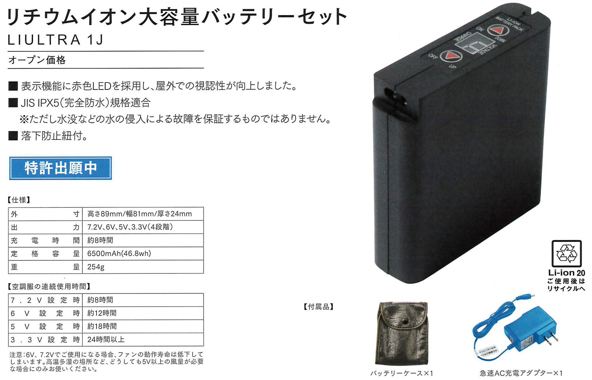 LIULTRA 1J リチウムイオン大容量バッテリーセット ¥9,900(税込)