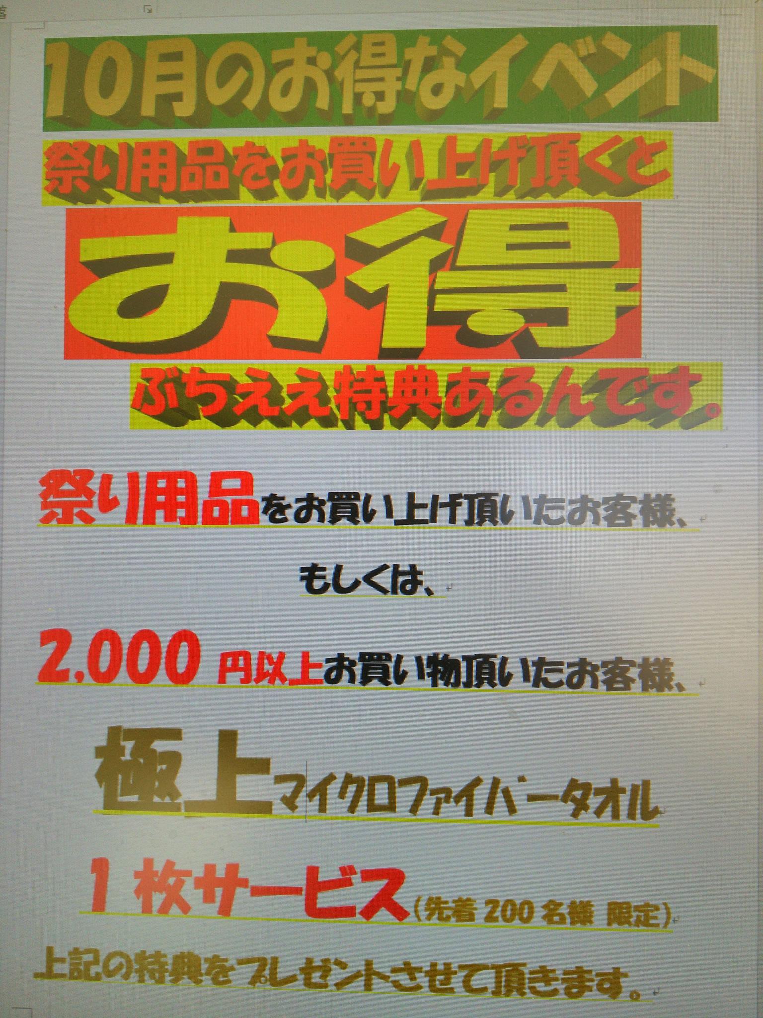 祭り用品をお買い物頂くか、2,000円以上お買い物頂くと、高級マイクロファイバータオル(400円相当)をプレゼント!!