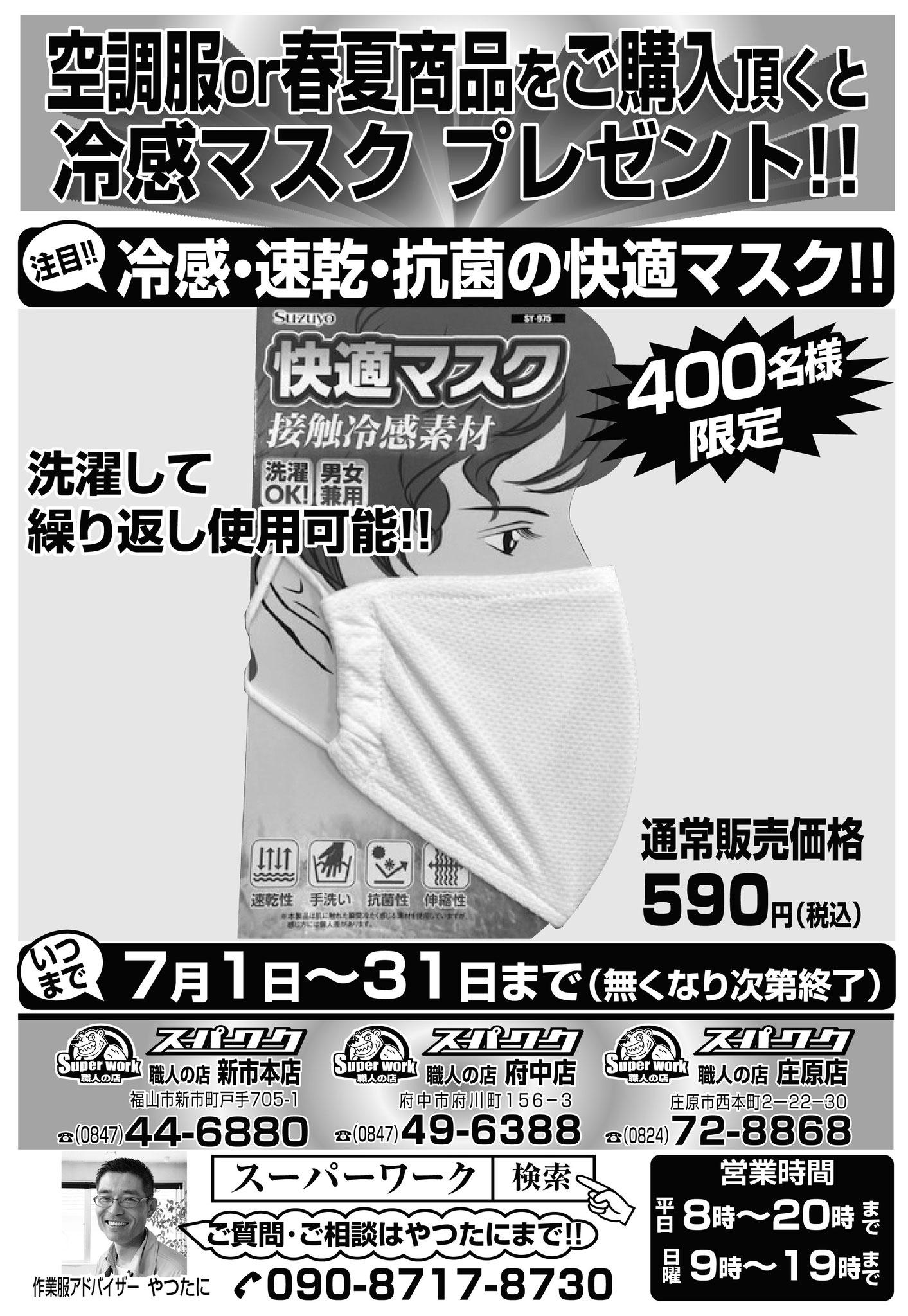 空調服・春夏商品をご購入頂くと、マイクロファイバータオルをプレゼント!!