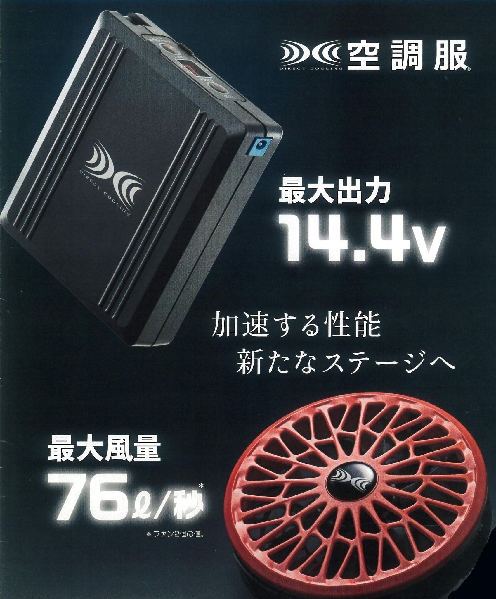 (株)空調服  14.4V 空調機器 ¥19,900(税込)