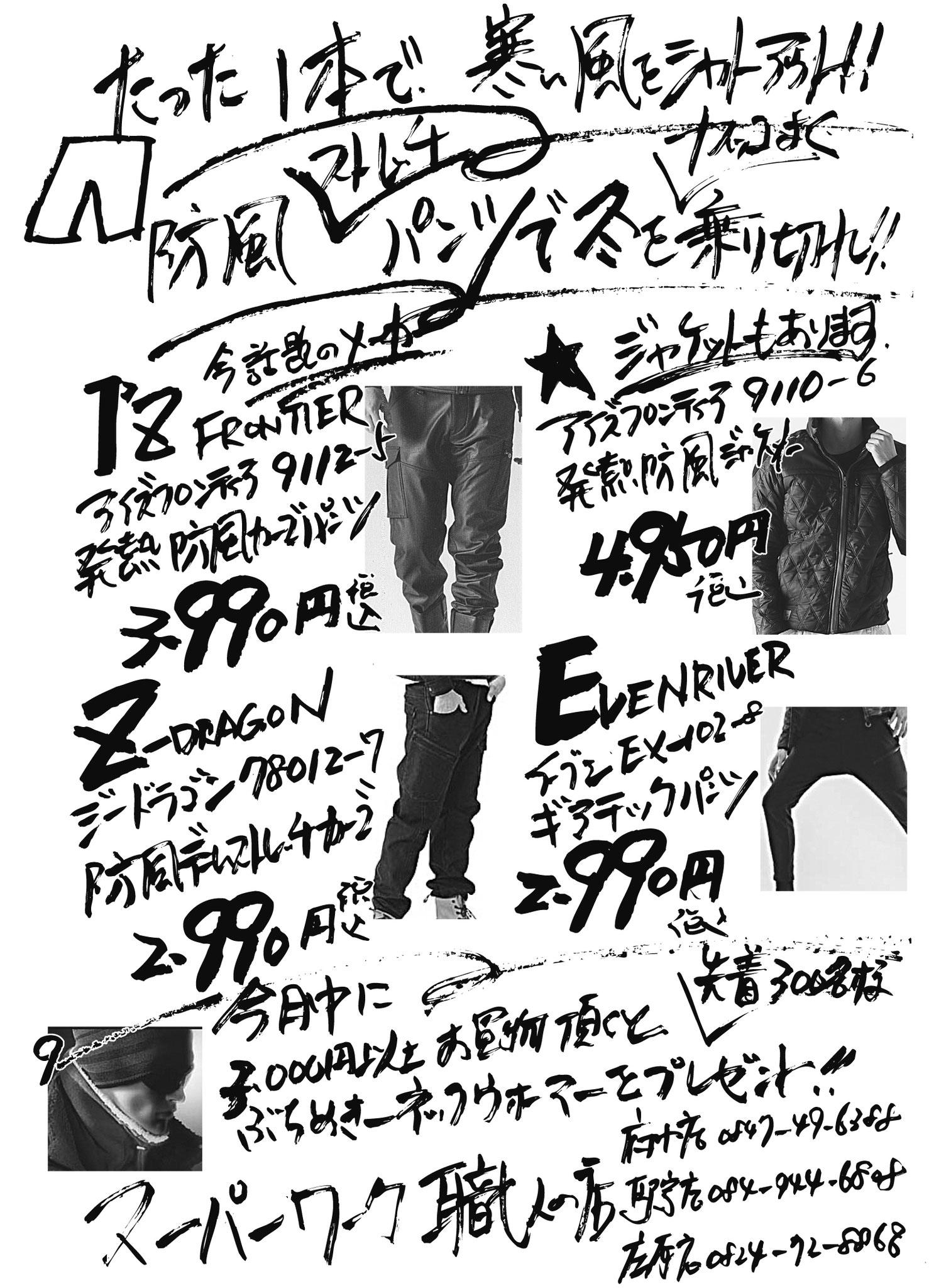 防風パンツは、イーブン EX-102 ギアテックパンツがおススメ!!2,990円(税込)