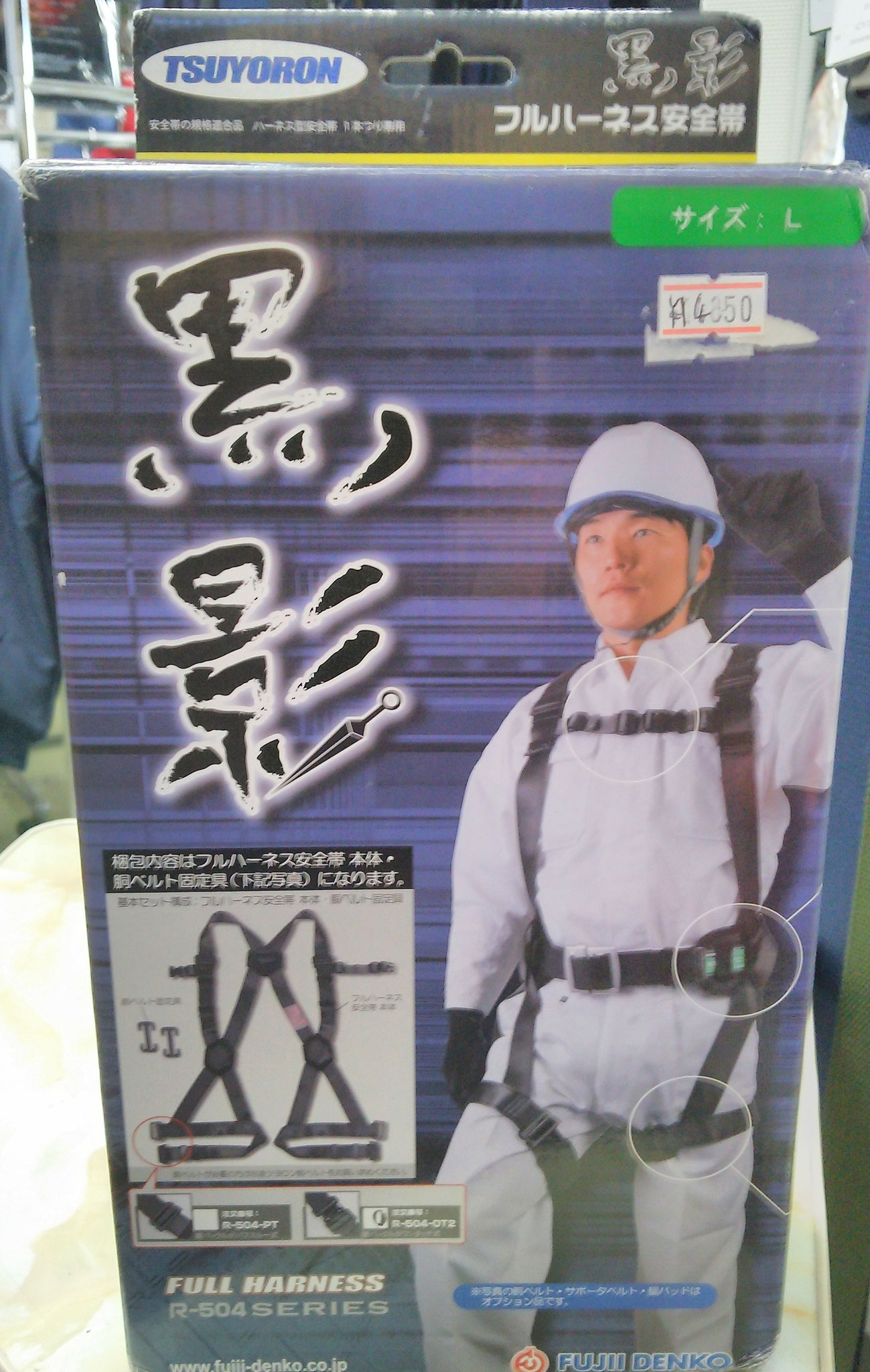 ハーネス型安全帯 R-504-D-OT2-L 藤井電工の黒影 箱はこんな感じ ¥9,900(税込)