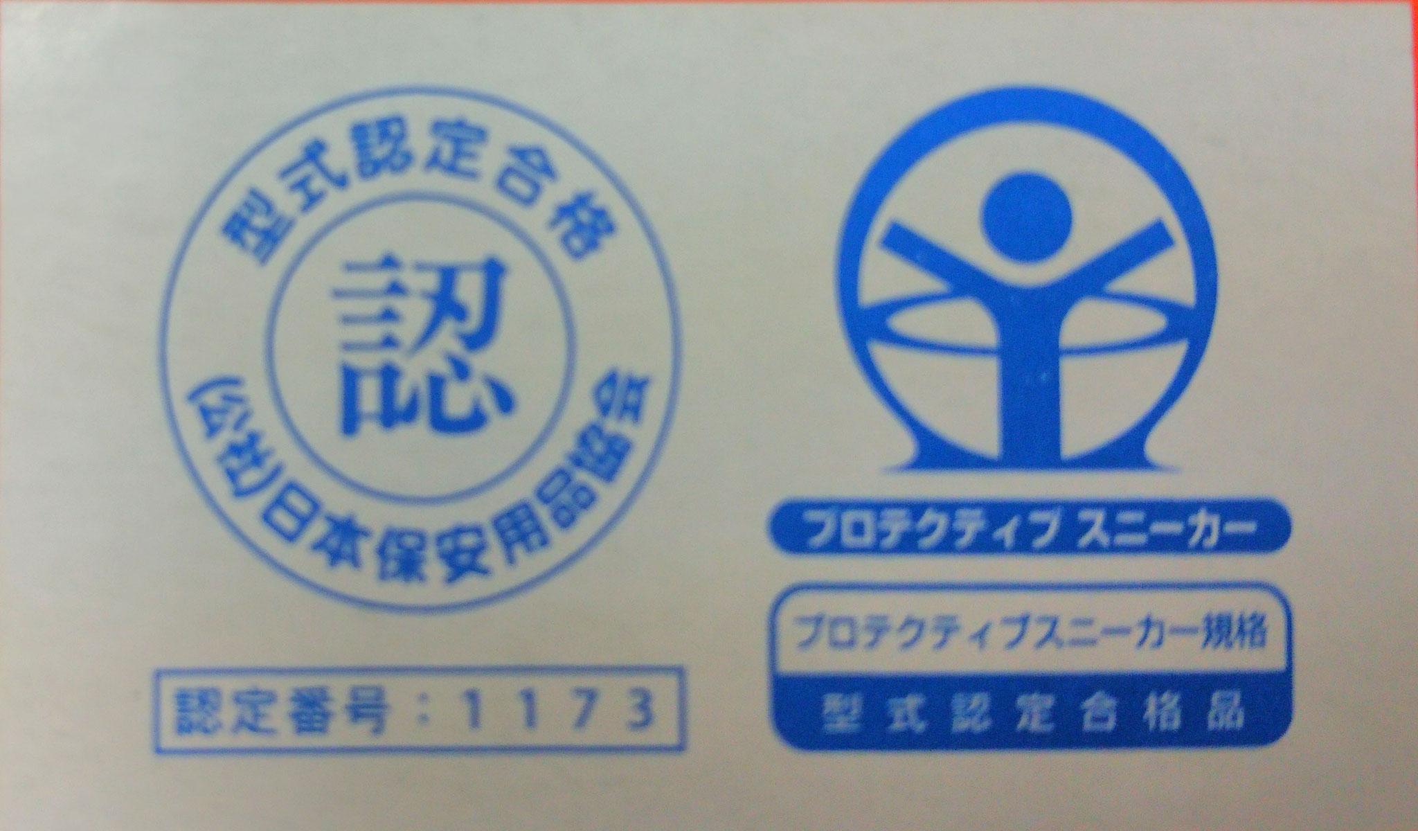 JW-750  安全靴 ¥3,300(税込) 安心のJSAA(日本保安用品協会)  A種  認定商品です。