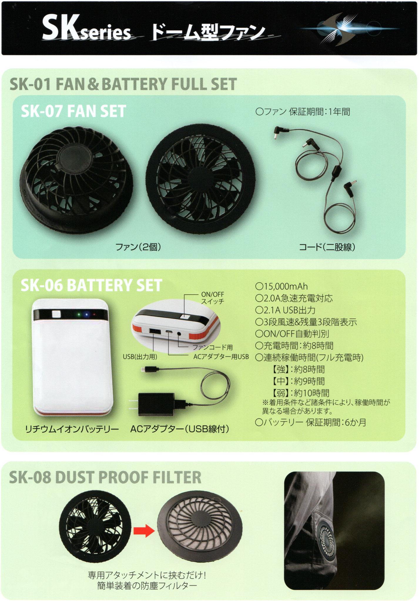 SK-01 ファン・バッテリーフルセット ¥9,900(税込)業界に旋風を巻き起こす価格破壊!!