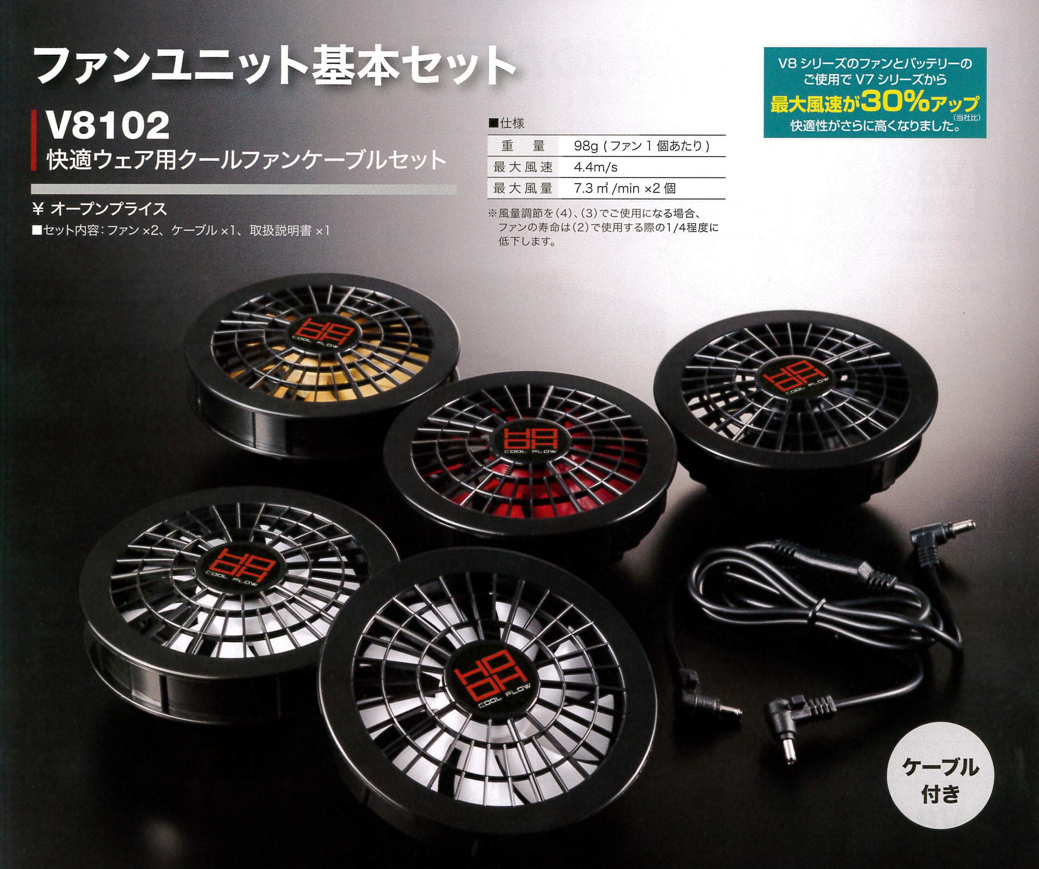 V1002 クールファンケーブルセット ¥4,950(税込)