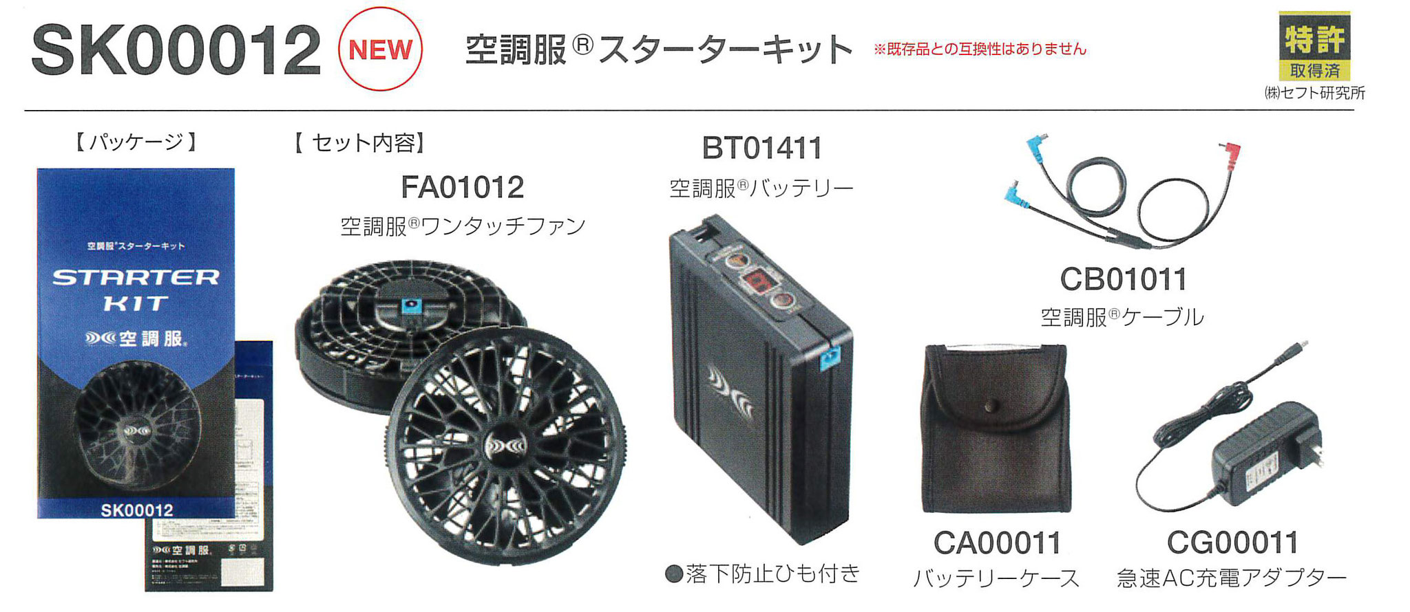 SK00012 空調服14.4V スターターキット¥19,900(税込)