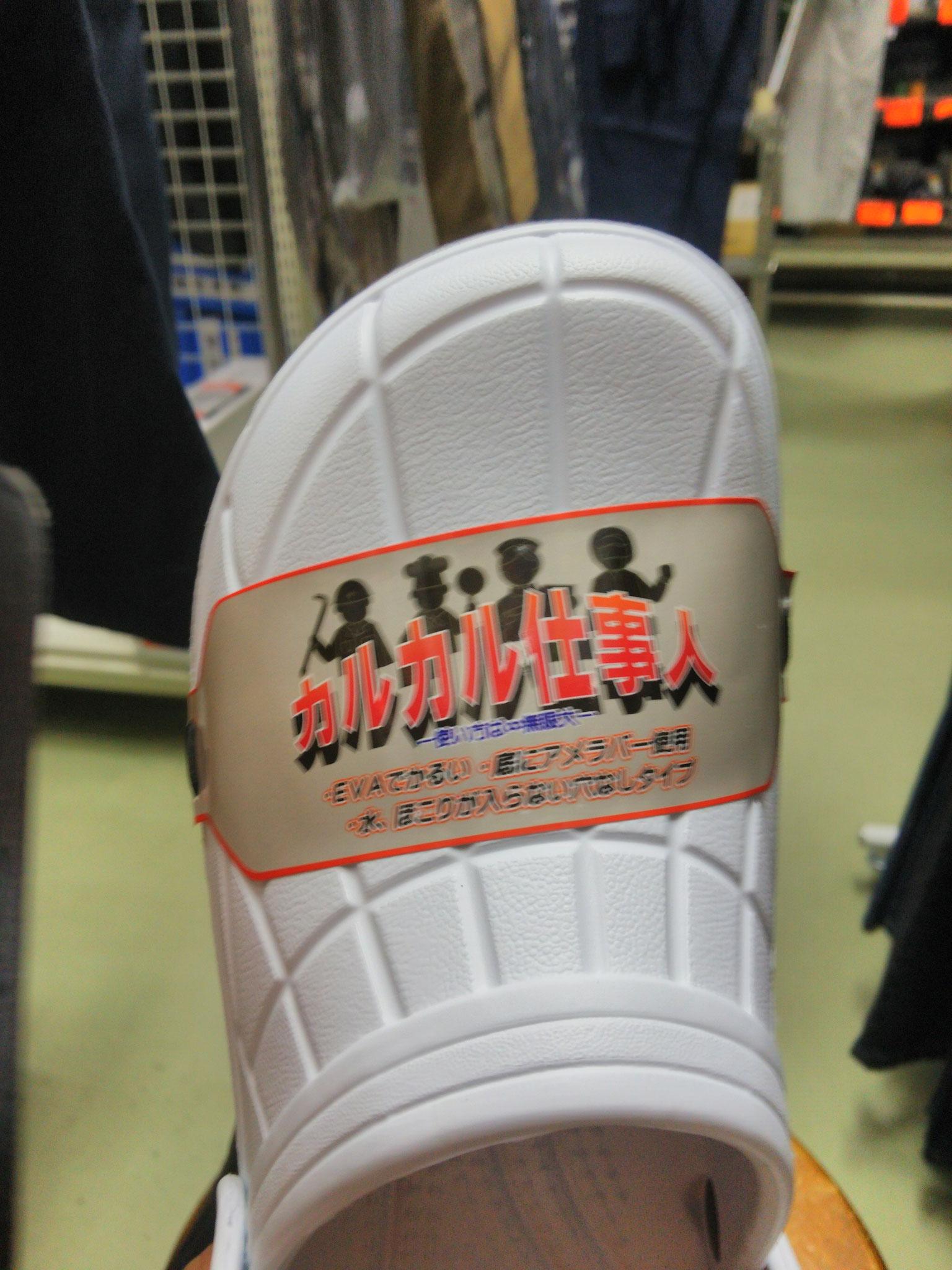 厨房靴 カルカル仕事人 ¥1,990(税込)ちょーいので、履いてるのを忘れるくらい、さらに防水性抜群です。