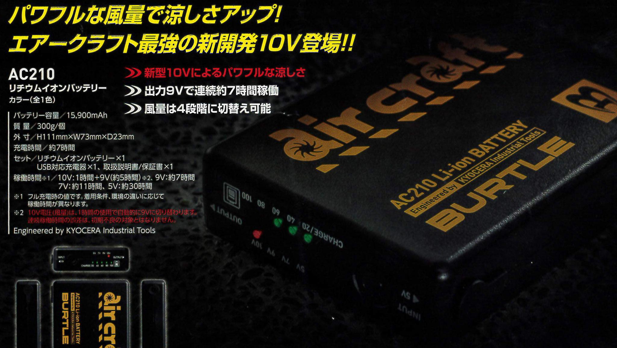 AC210 リチウムイオンバッテリー ¥9,900(税込)