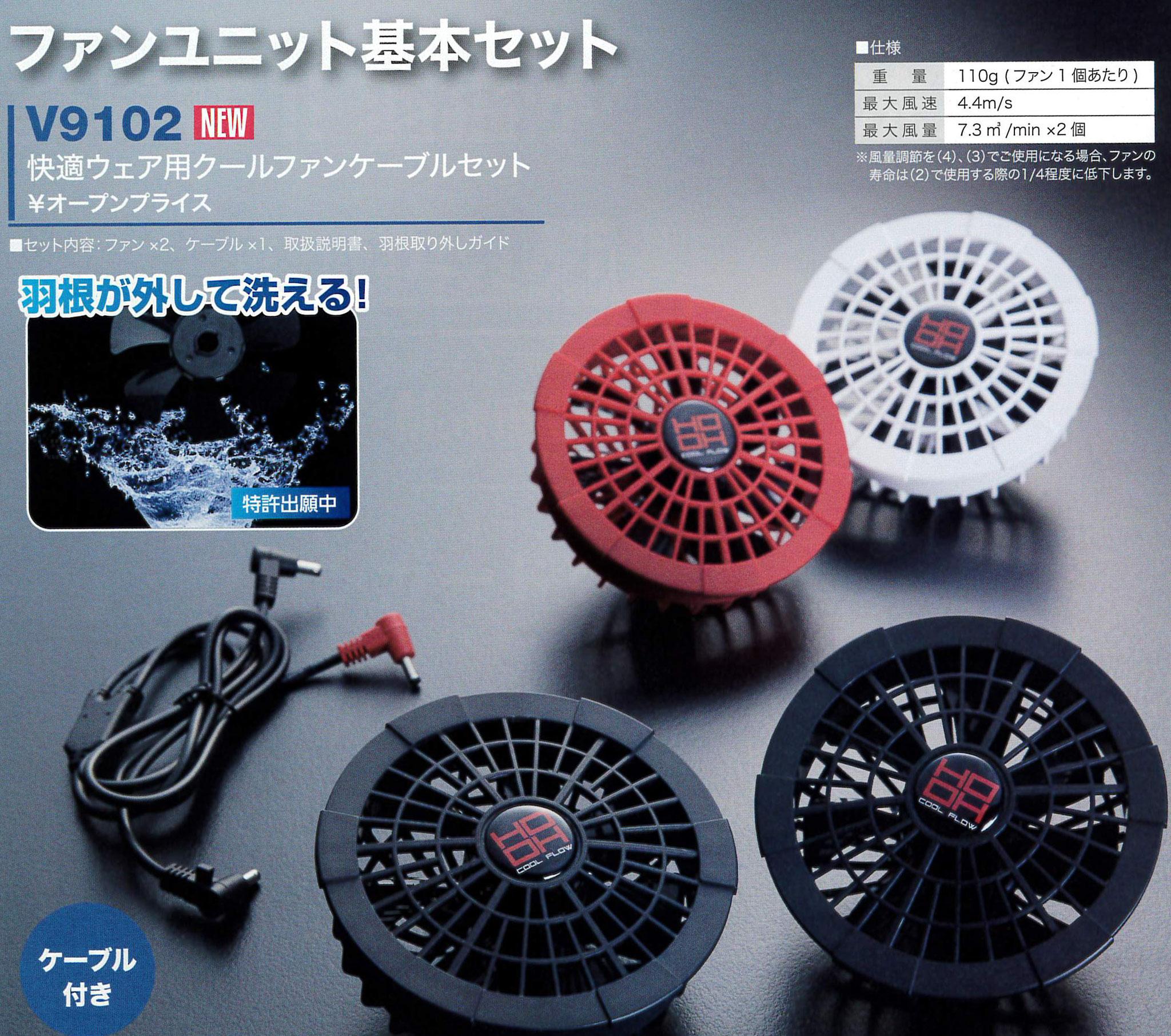 V9102 ファンセット ¥4,950(税込)