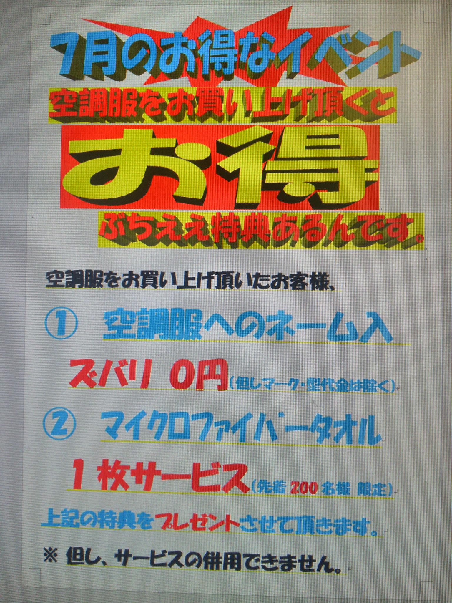 空調服をお買い上げで、ネーム0円キャンペーン実施中!!