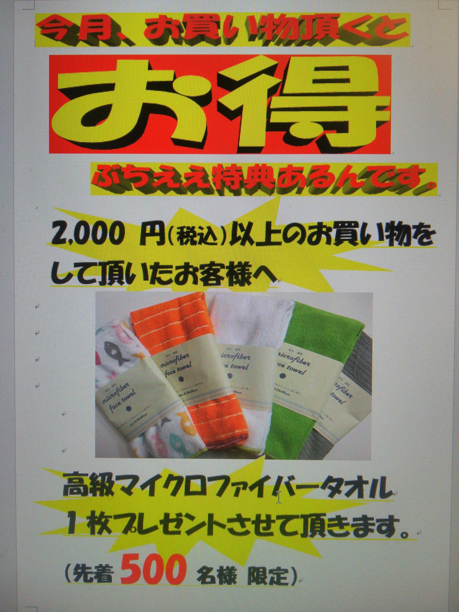 今月、2,000円以上お買い物頂くと、マイクロファイバータオルをプレゼント中!!